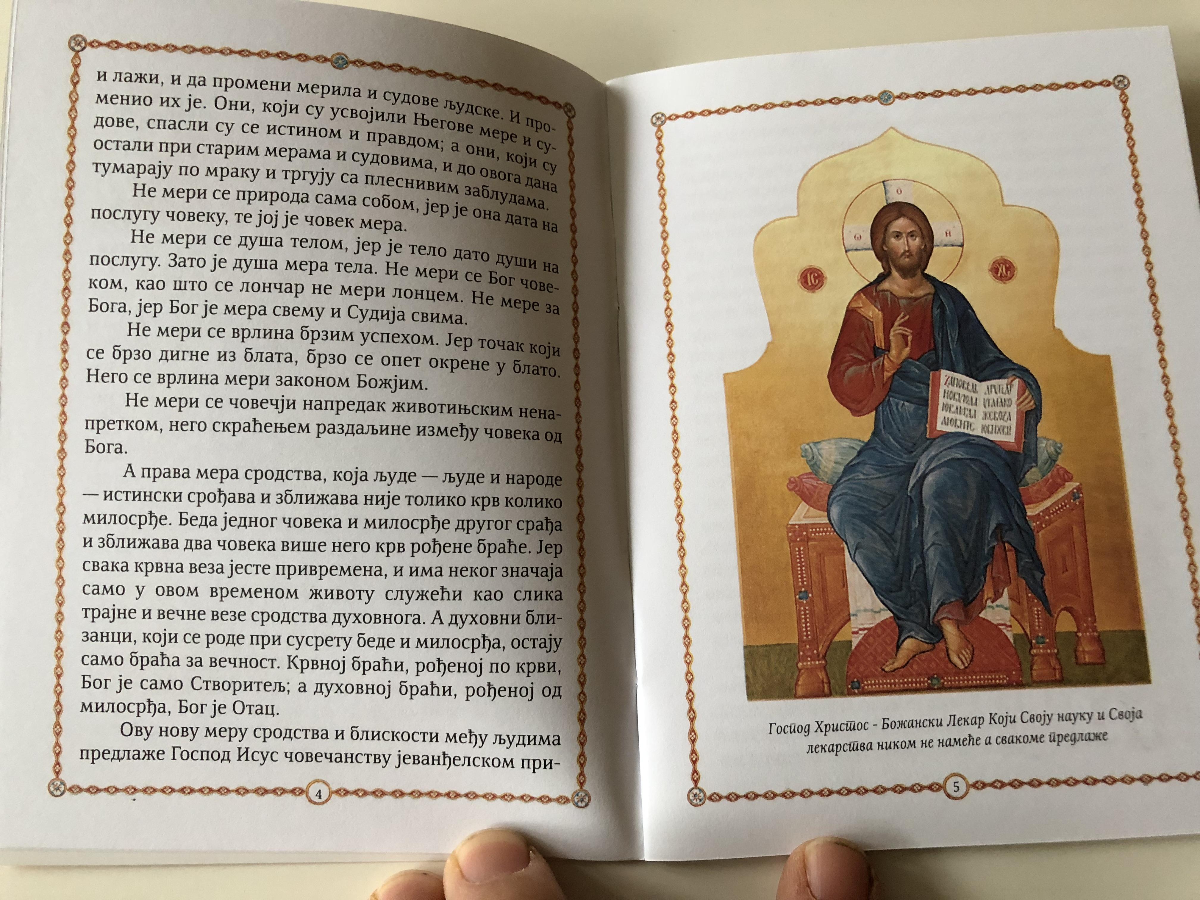 serbian-the-merciful-samaritan-childrens-book-4-.jpg