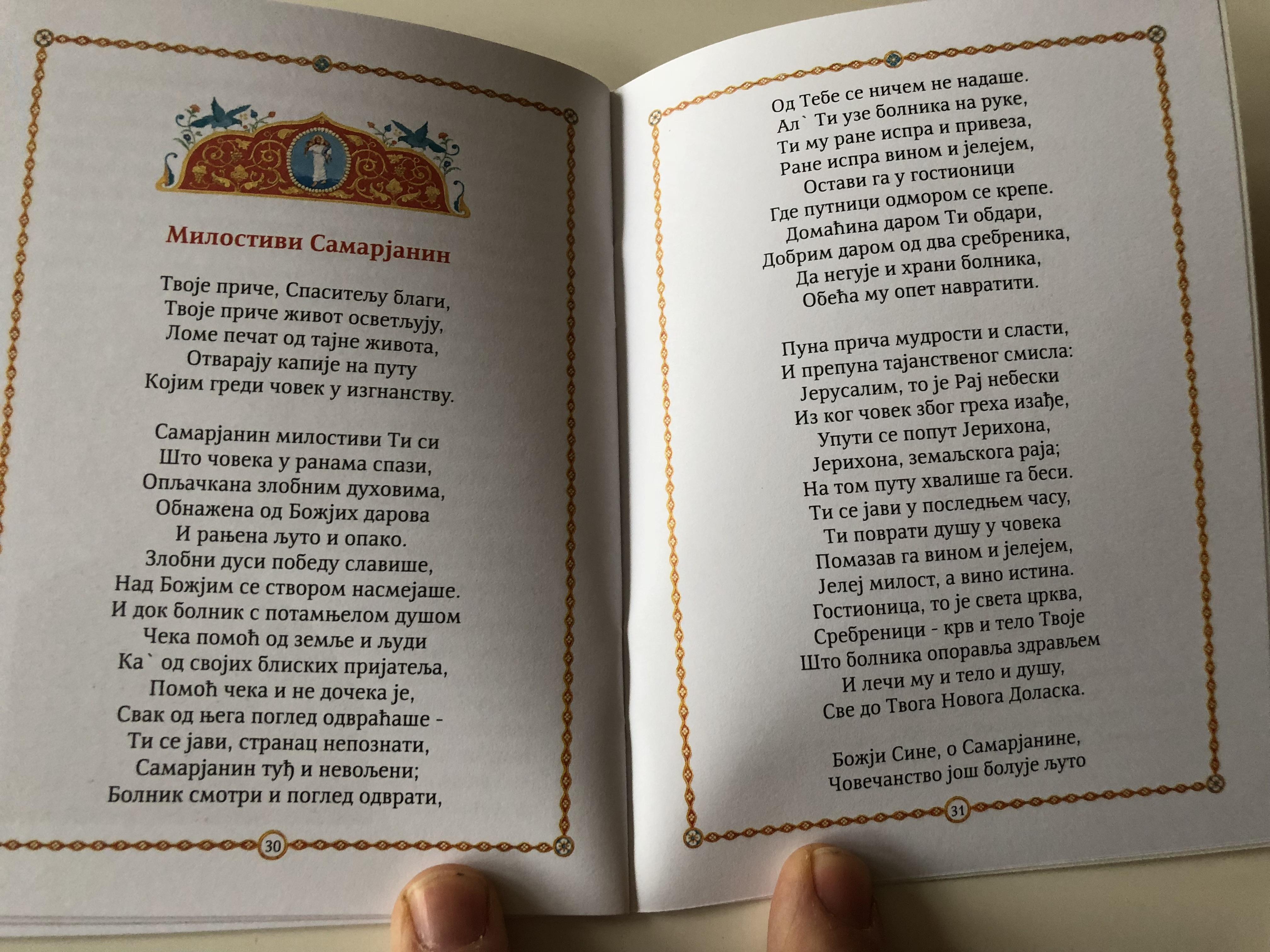 serbian-the-merciful-samaritan-childrens-book-7-.jpg