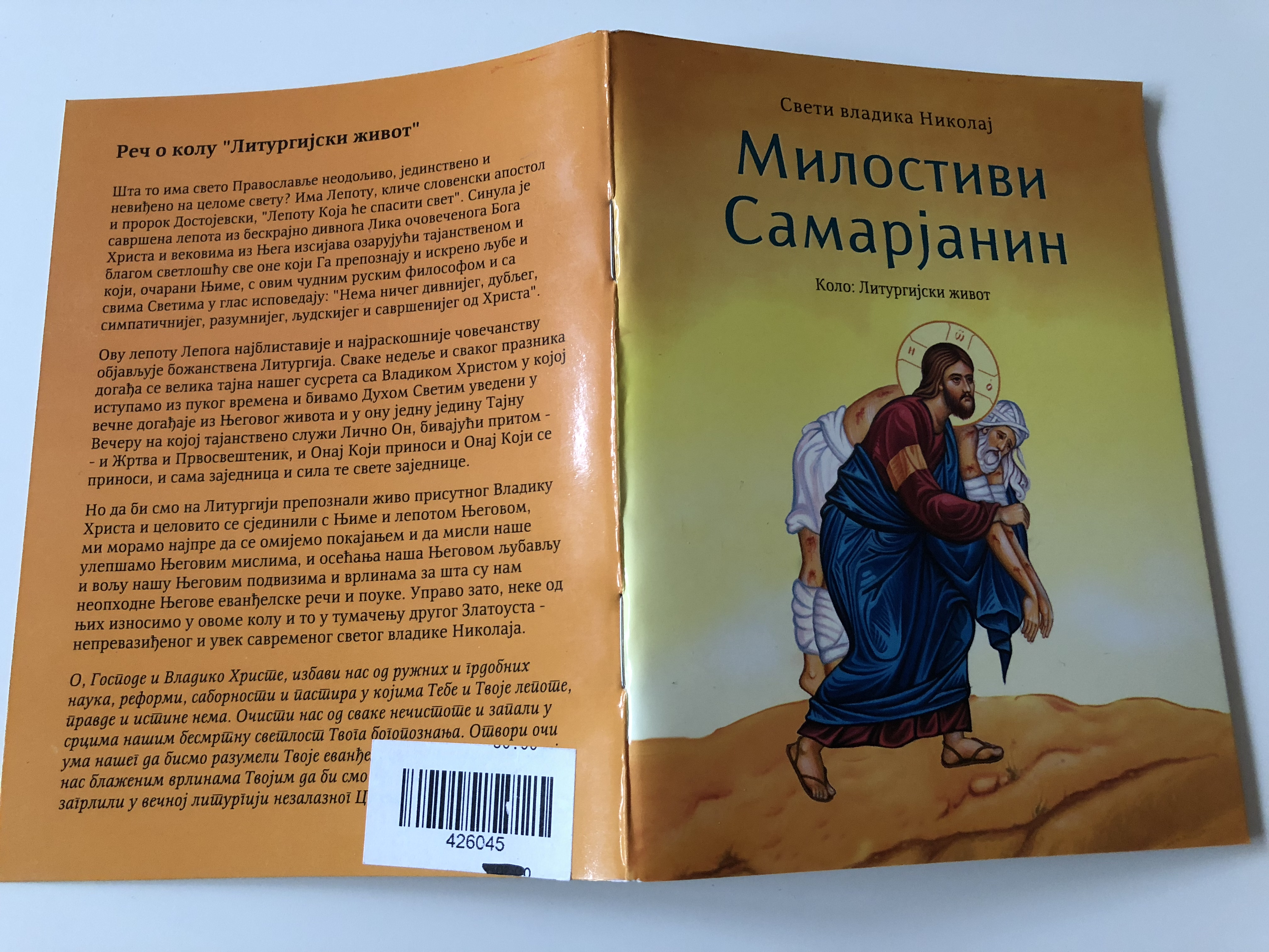 serbian-the-merciful-samaritan-childrens-book-9-.jpg