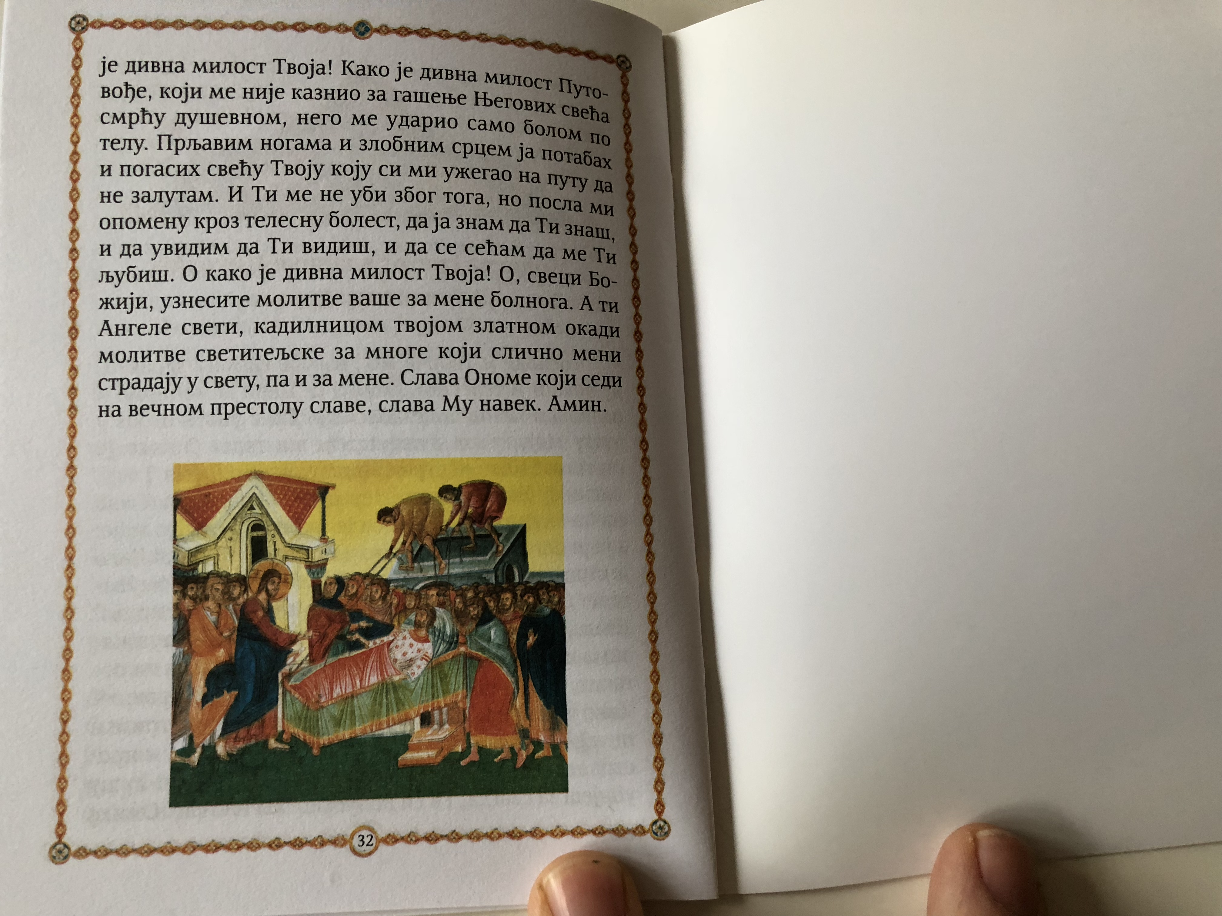 serbian-the-wonder-in-capernaum-orthodox-storybook-7-.jpg
