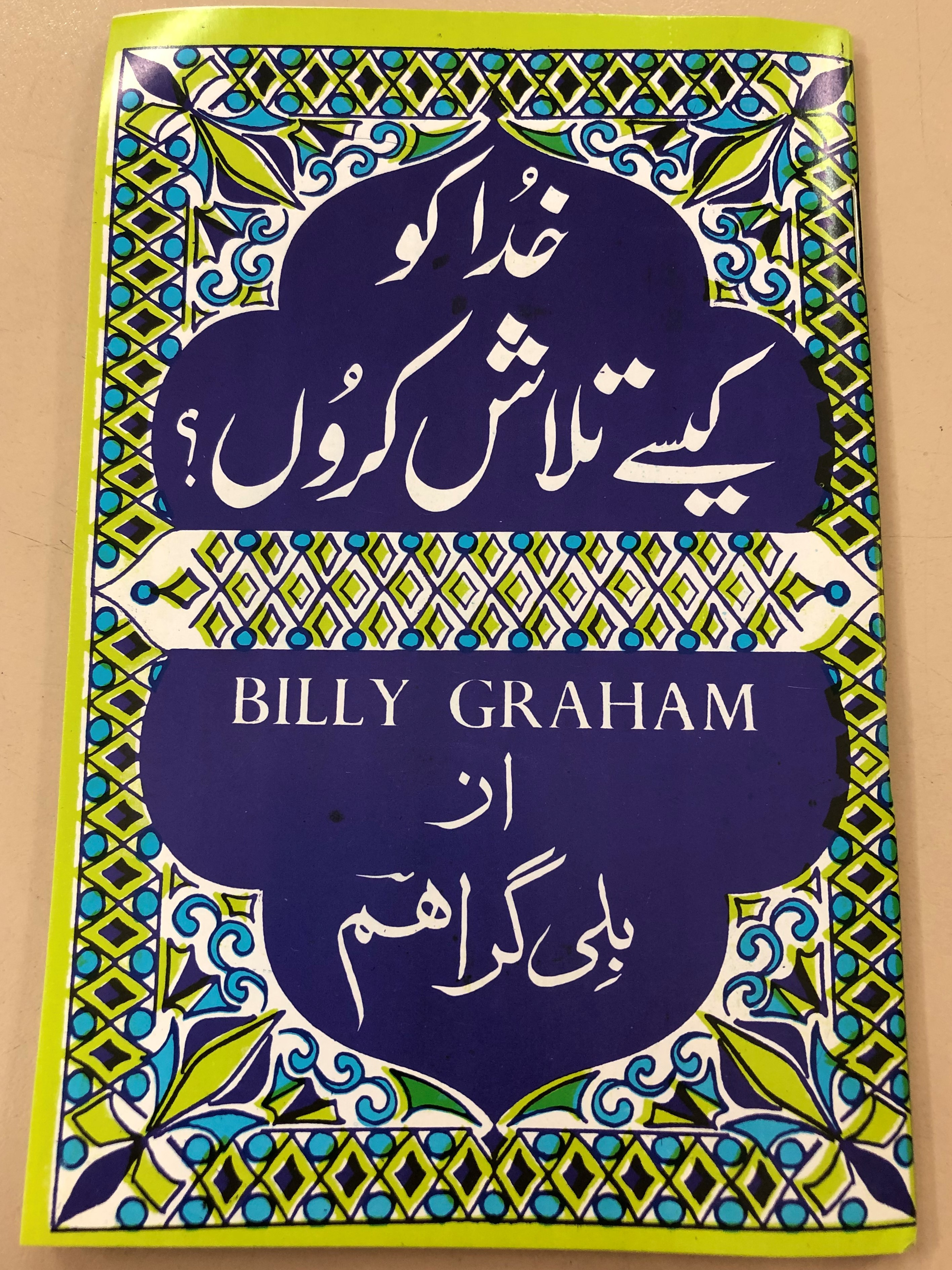 six-chapters-from-peace-with-god-by-billy-graham-in-urdu-1-.jpg