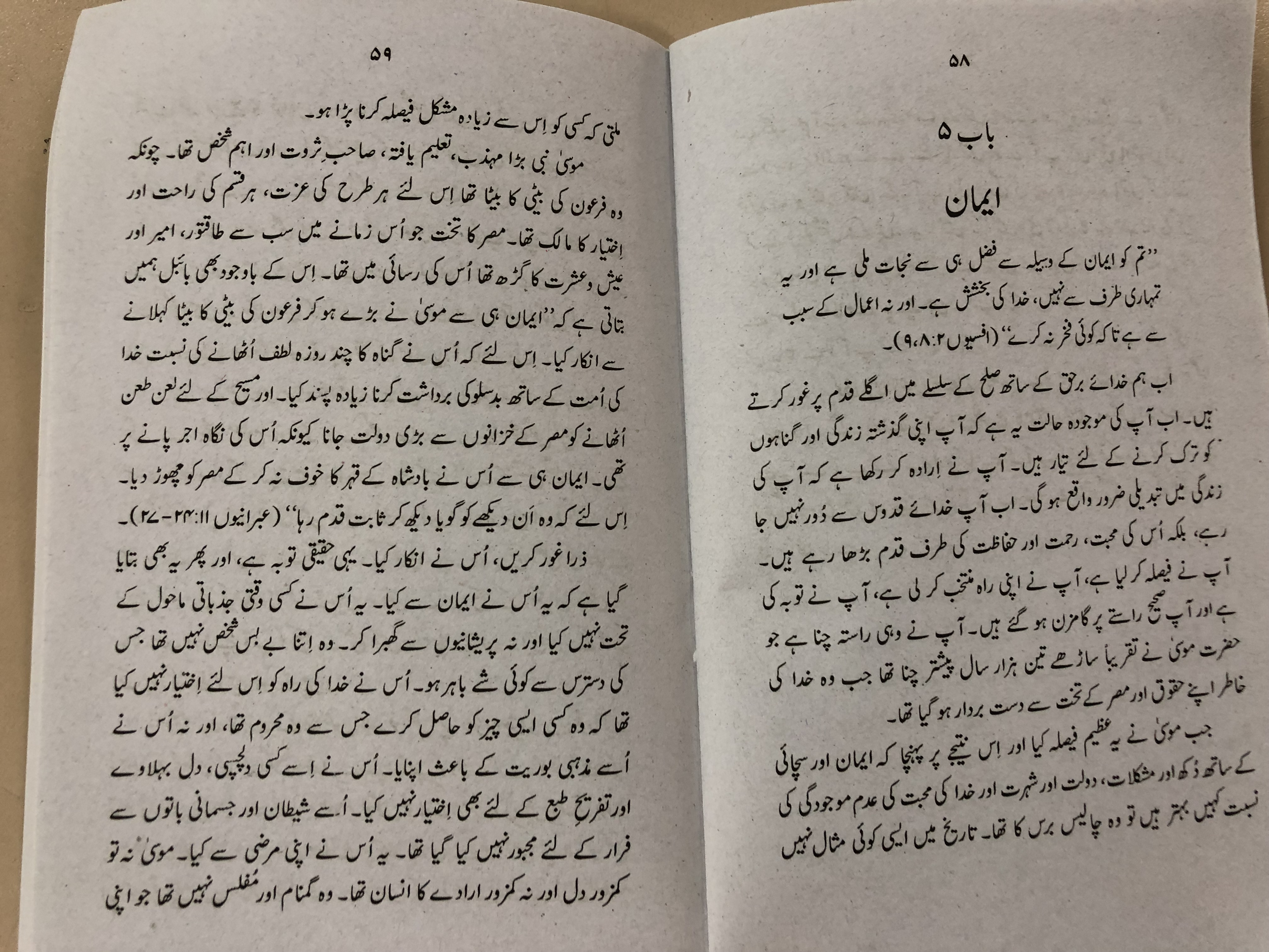six-chapters-from-peace-with-god-by-billy-graham-in-urdu-7-.jpg