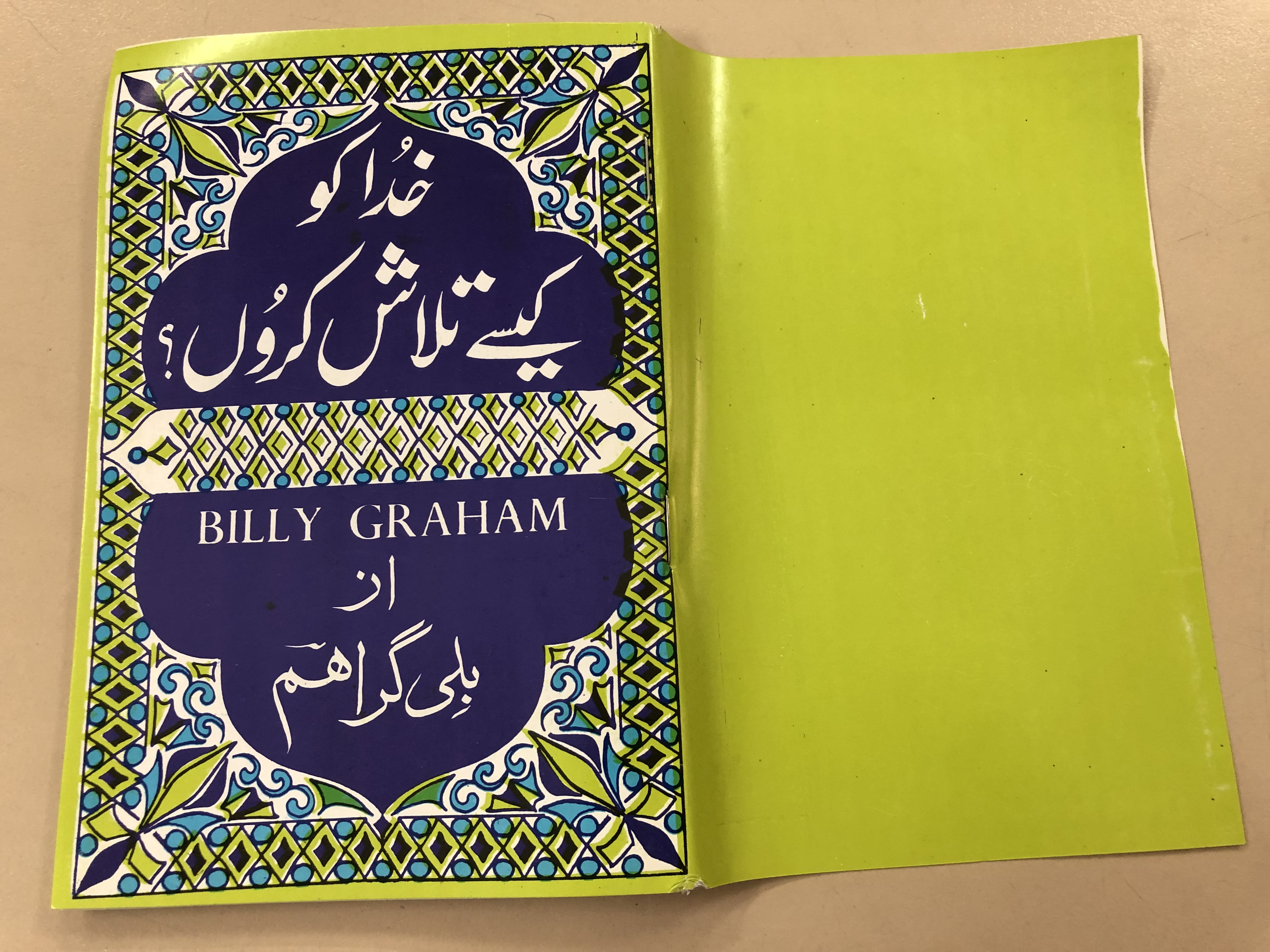 six-chapters-from-peace-with-god-by-billy-graham-in-urdu-9-.jpg