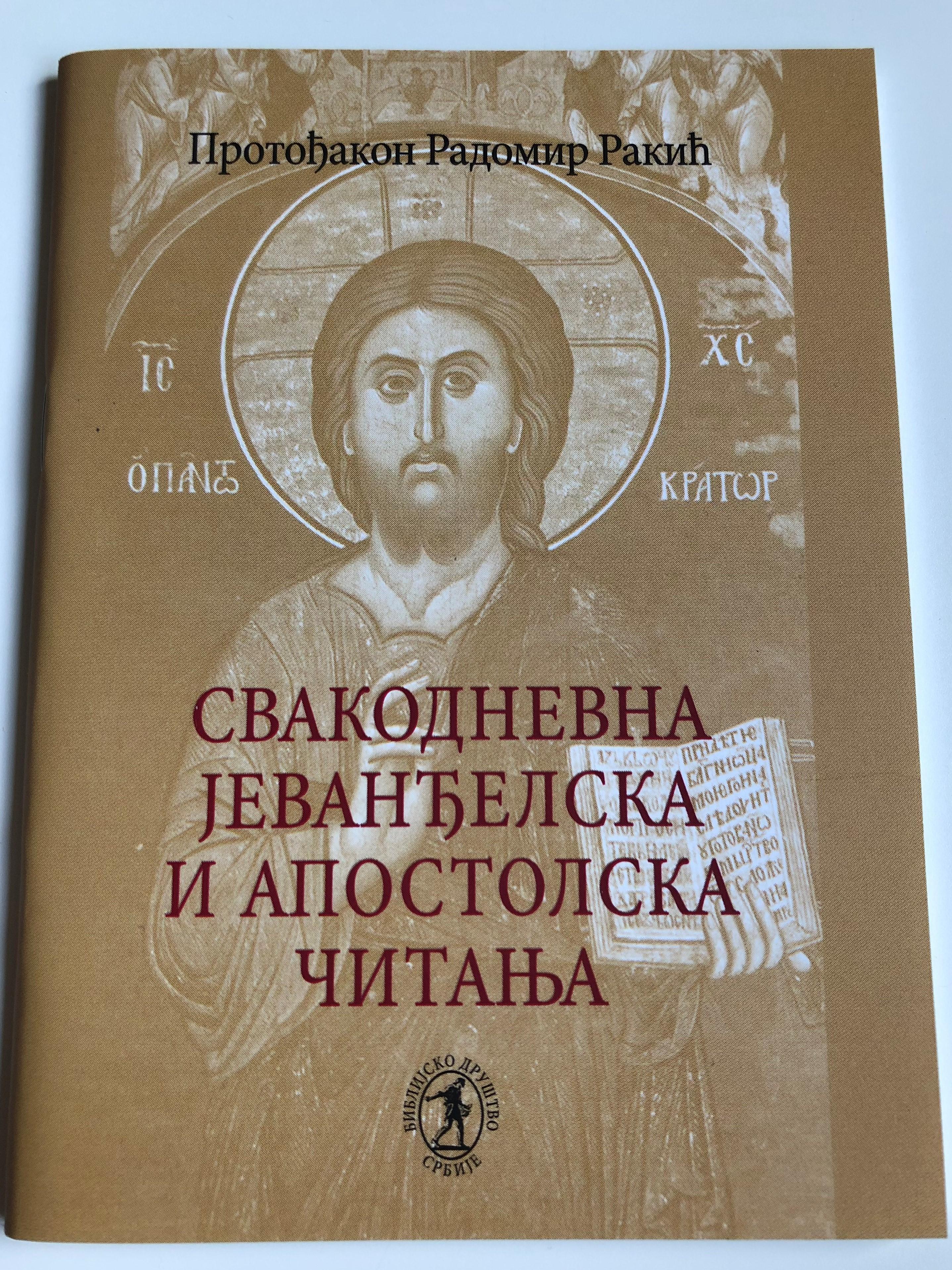 svakodnevna-jevan-elska-i-apostolska-itanja-by-proto-akon-radomir-raki-1.jpg