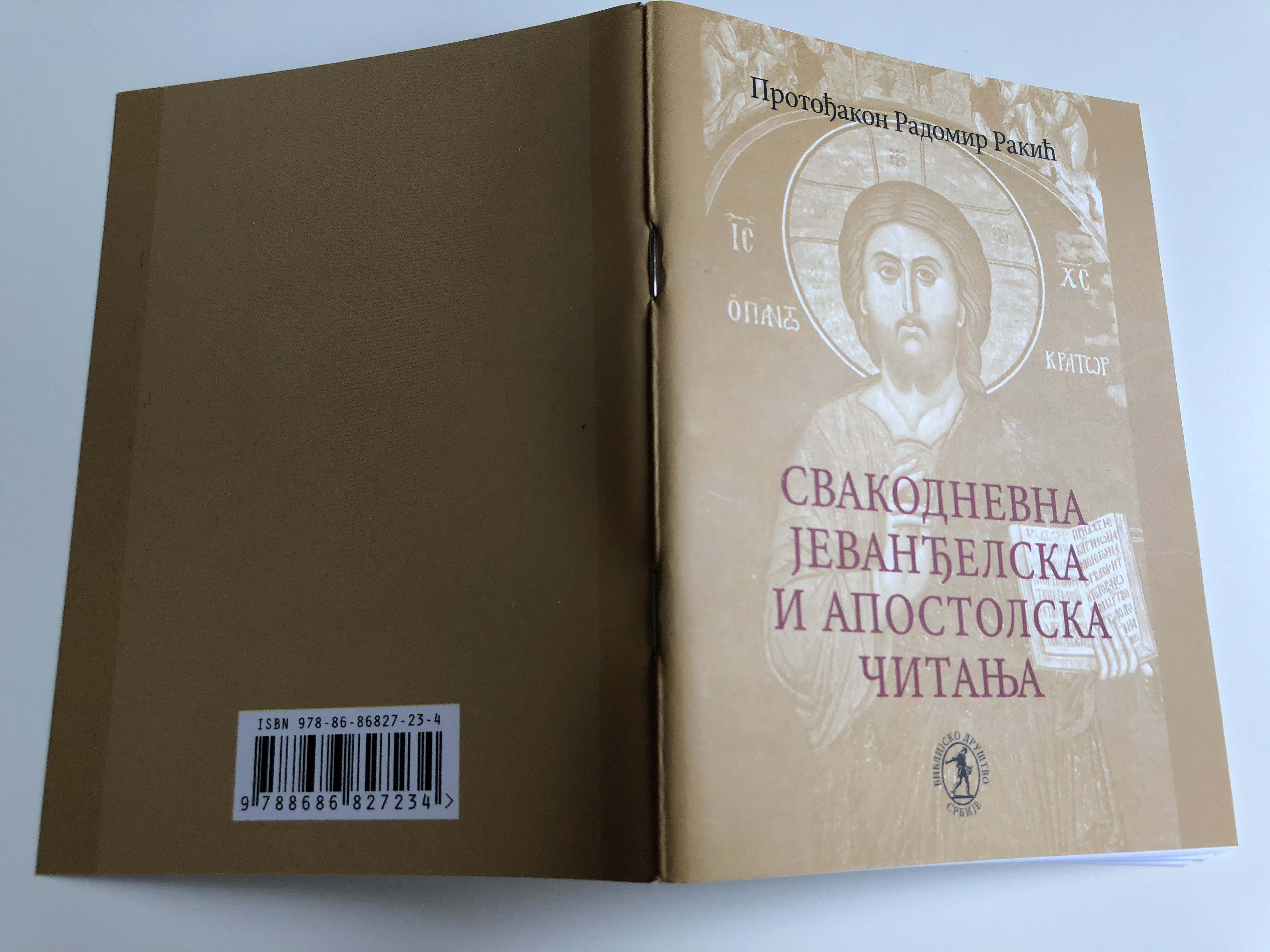 svakodnevna-jevan-elska-i-apostolska-itanja-by-proto-akon-radomir-raki-13.jpg