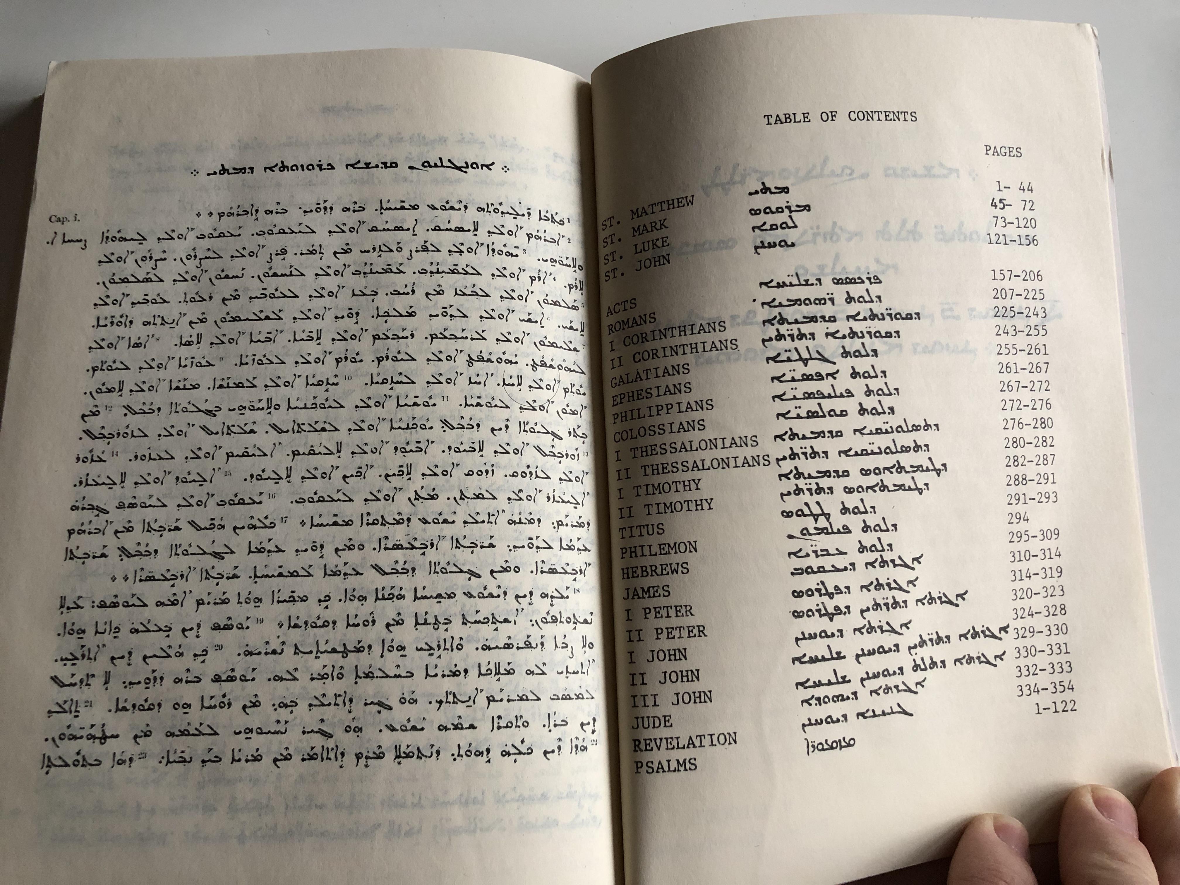 syriac-new-testament-and-psalms-ubs-epf-1998-pshitto-nt-5-.jpg