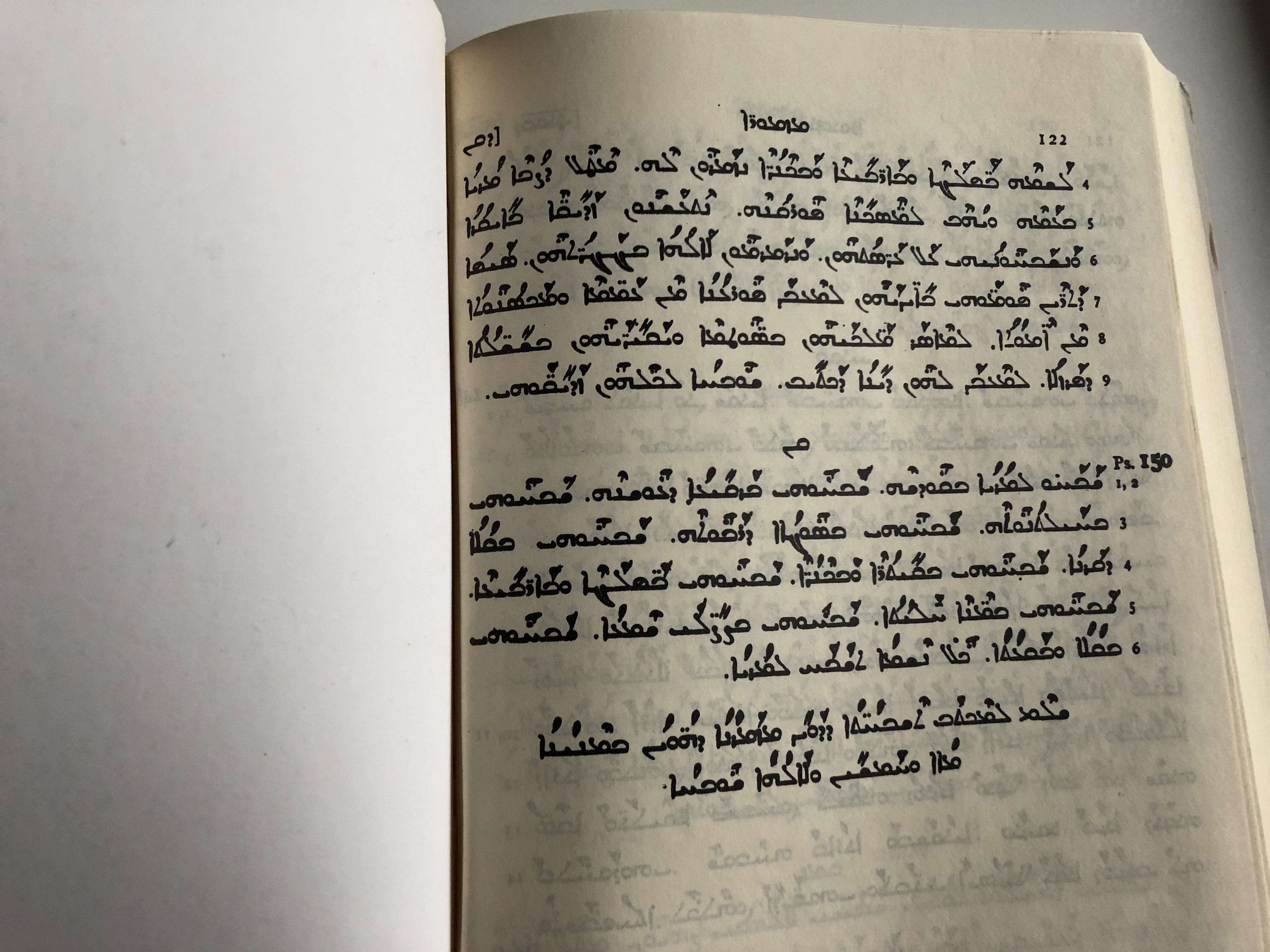 syriac-new-testament-and-psalms-ubs-epf-1998-pshitto-nt-9-.jpg