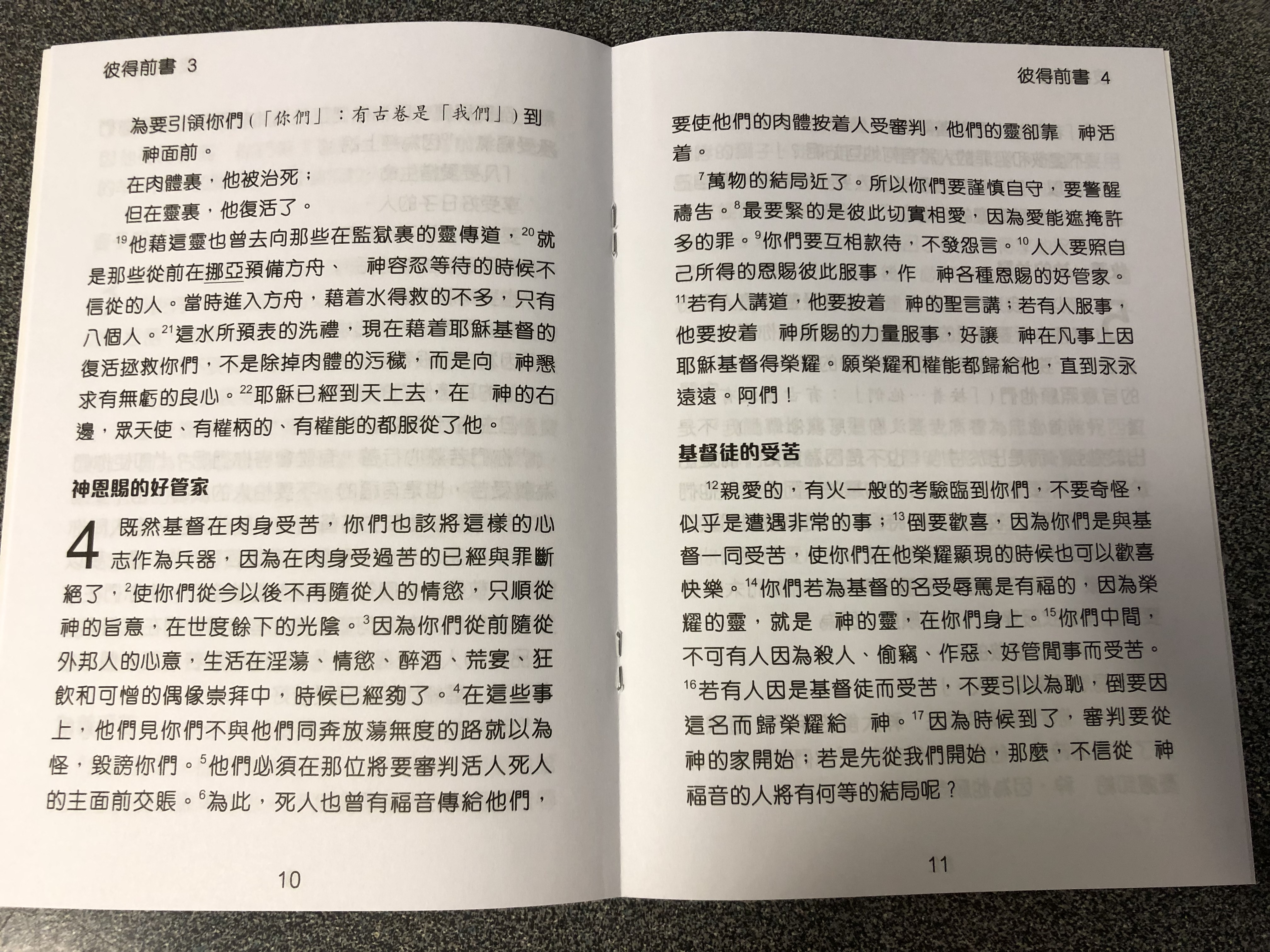 the-1st-and-2nd-letter-of-peter-in-chinese-language-super-large-print-edition-2-.jpg