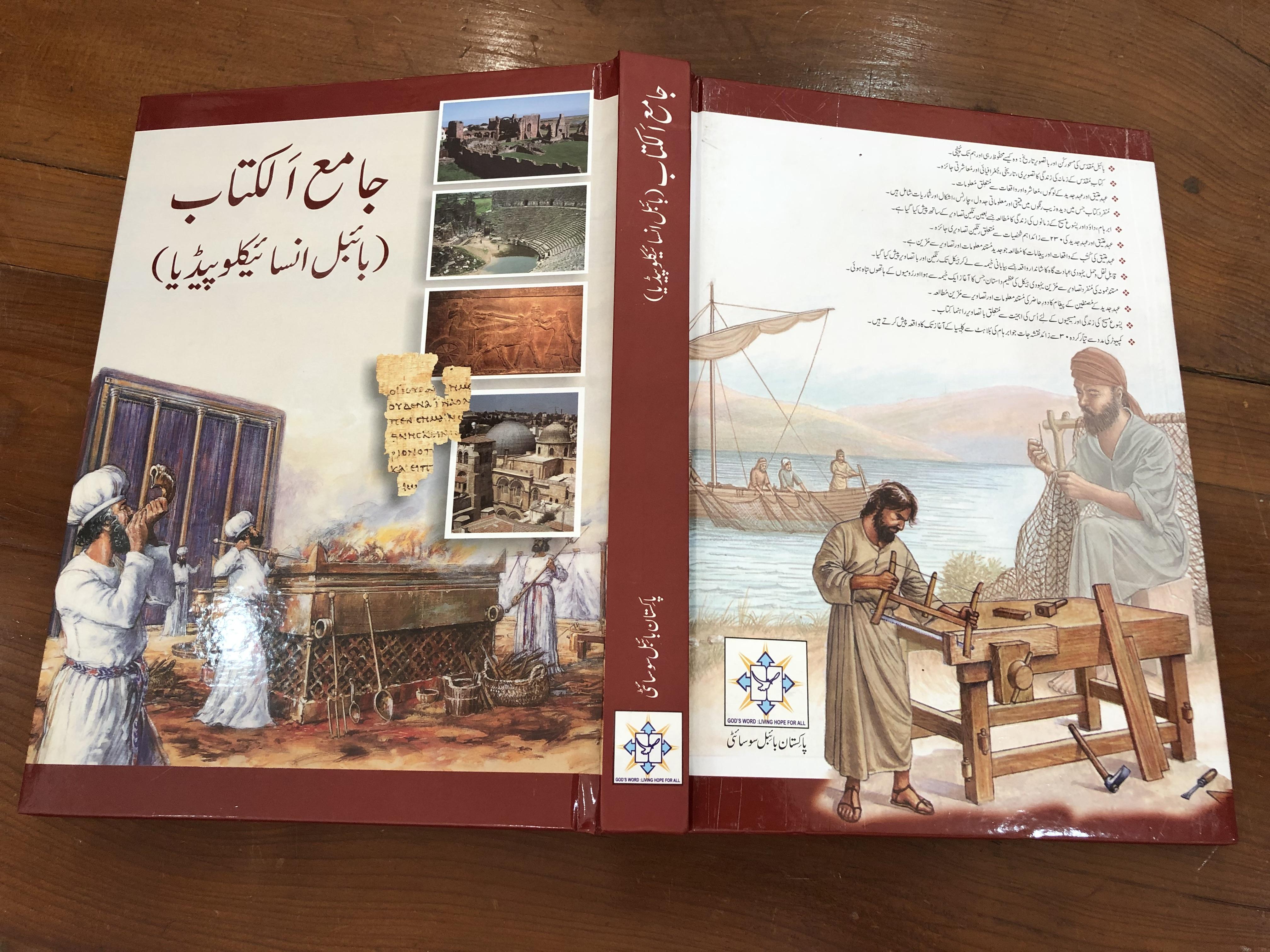 the-bible-encyclopedia-in-urdu-language-translated-from-12-english-titles-pakistan-bible-society-2018-hardcover-18-.jpg