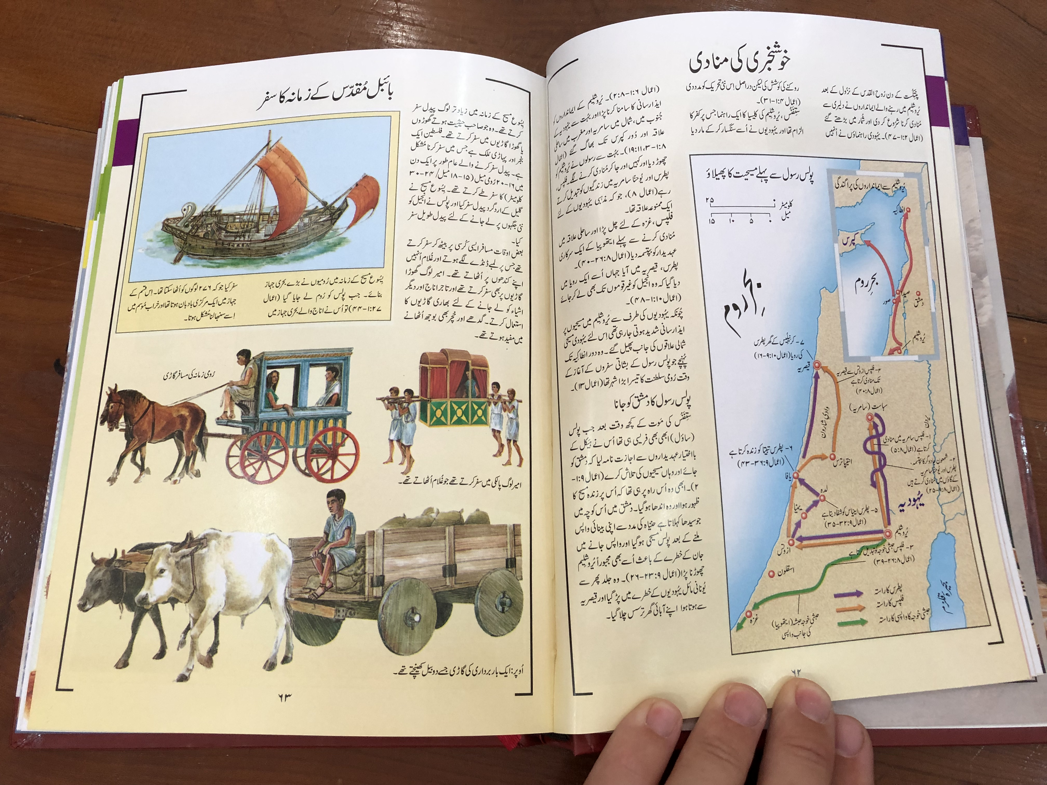 the-bible-encyclopedia-in-urdu-language-translated-from-12-english-titles-pakistan-bible-society-2018-hardcover-6-.jpg