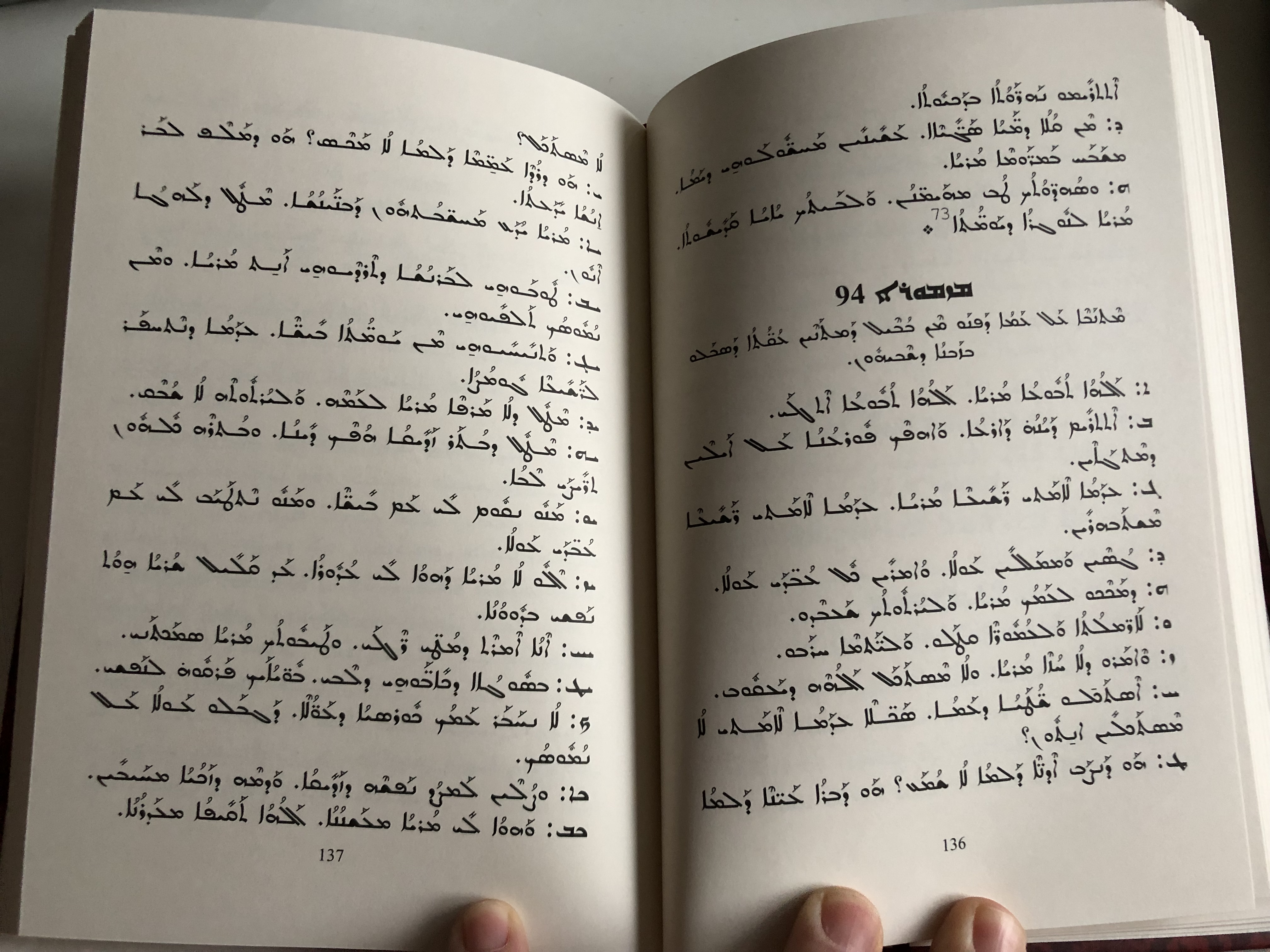 the-book-of-psalms-in-syriac-language-with-english-and-turkish-introduction-hardcover-14-.jpg