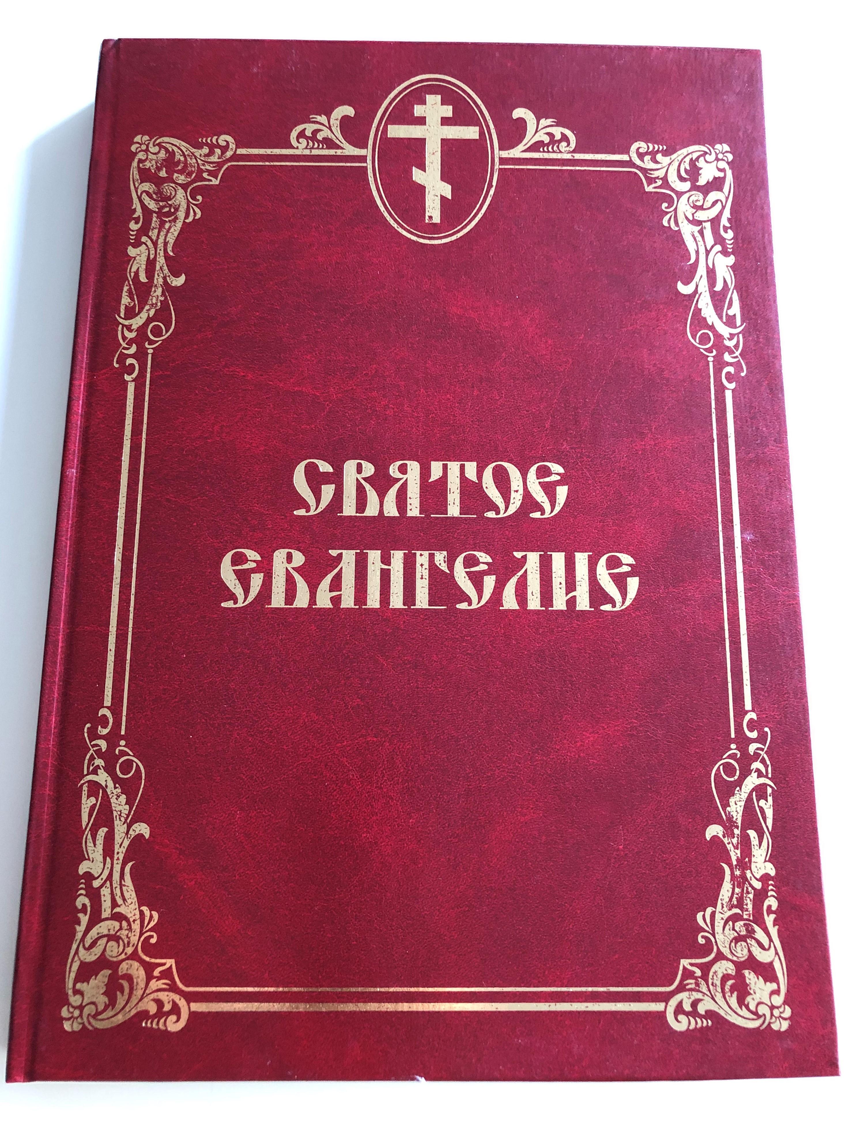 the-four-gospels-in-russian-large-print-for-the-elderly-the-gospels-according-to-matthew-mark-luke-john-orthodox-cover-theme-1-.jpg