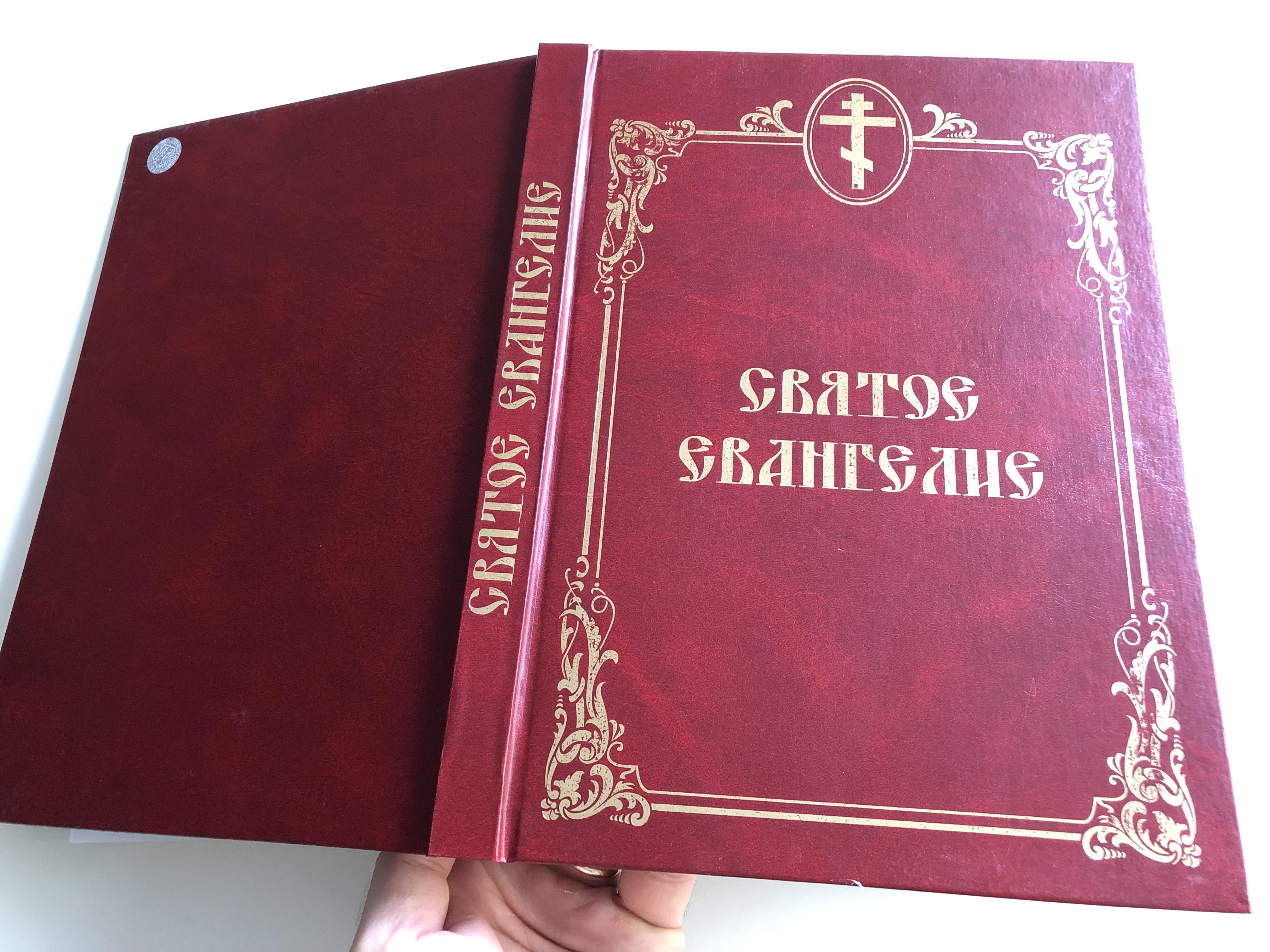 the-four-gospels-in-russian-large-print-for-the-elderly-the-gospels-according-to-matthew-mark-luke-john-orthodox-cover-theme-12-.jpg