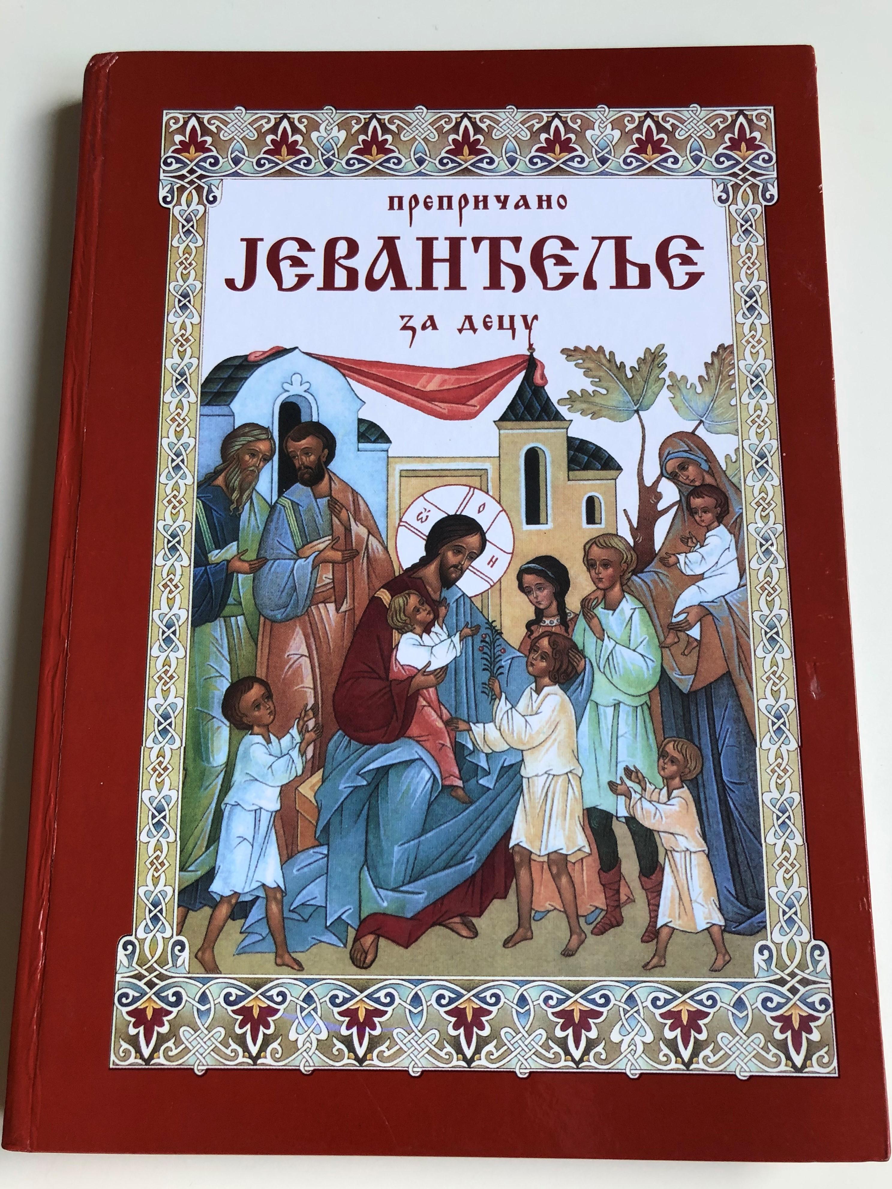 the-gospel-re-told-for-children-in-serbian-language-1.jpg