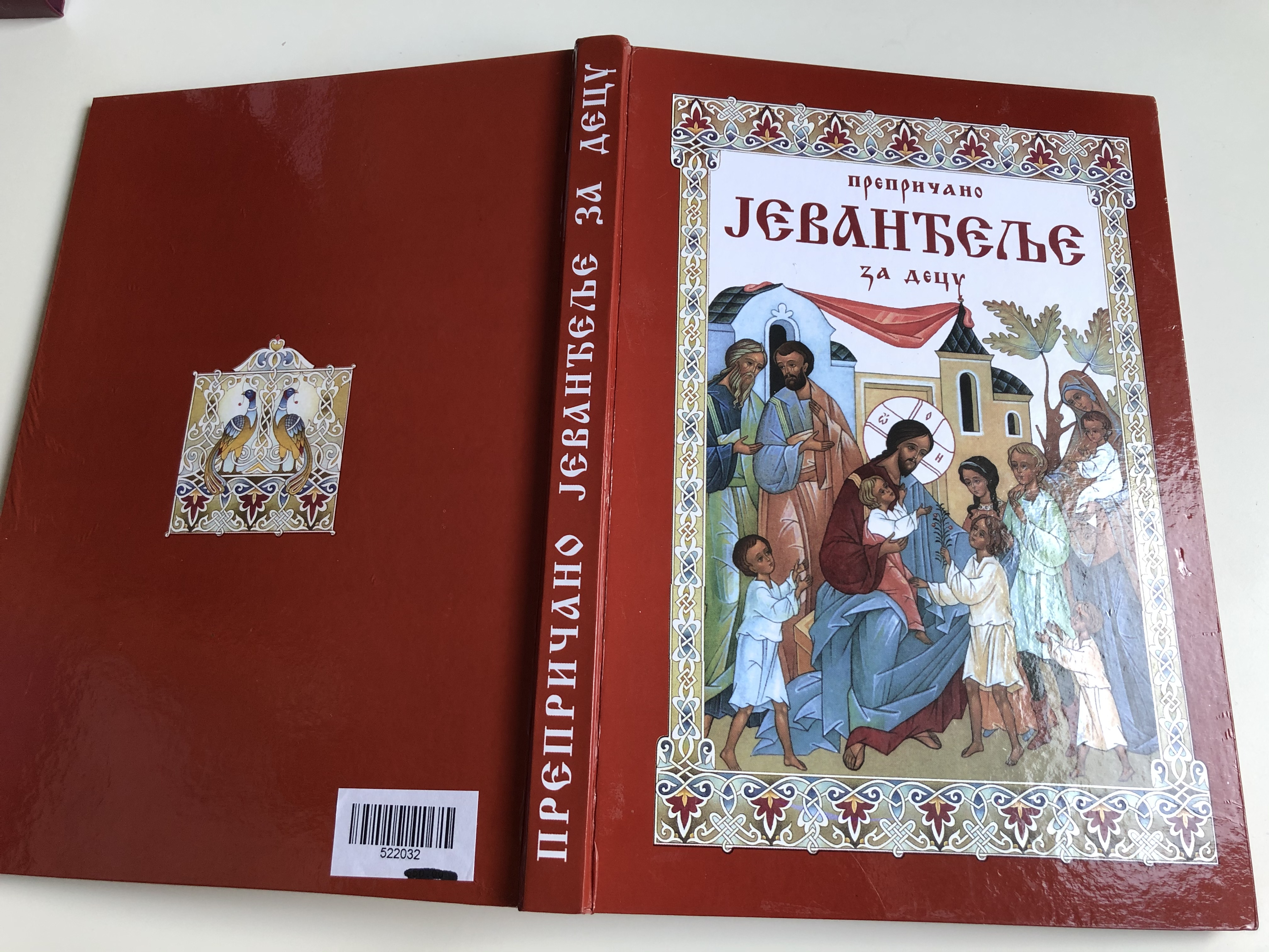 the-gospel-re-told-for-children-in-serbian-language-16.jpg