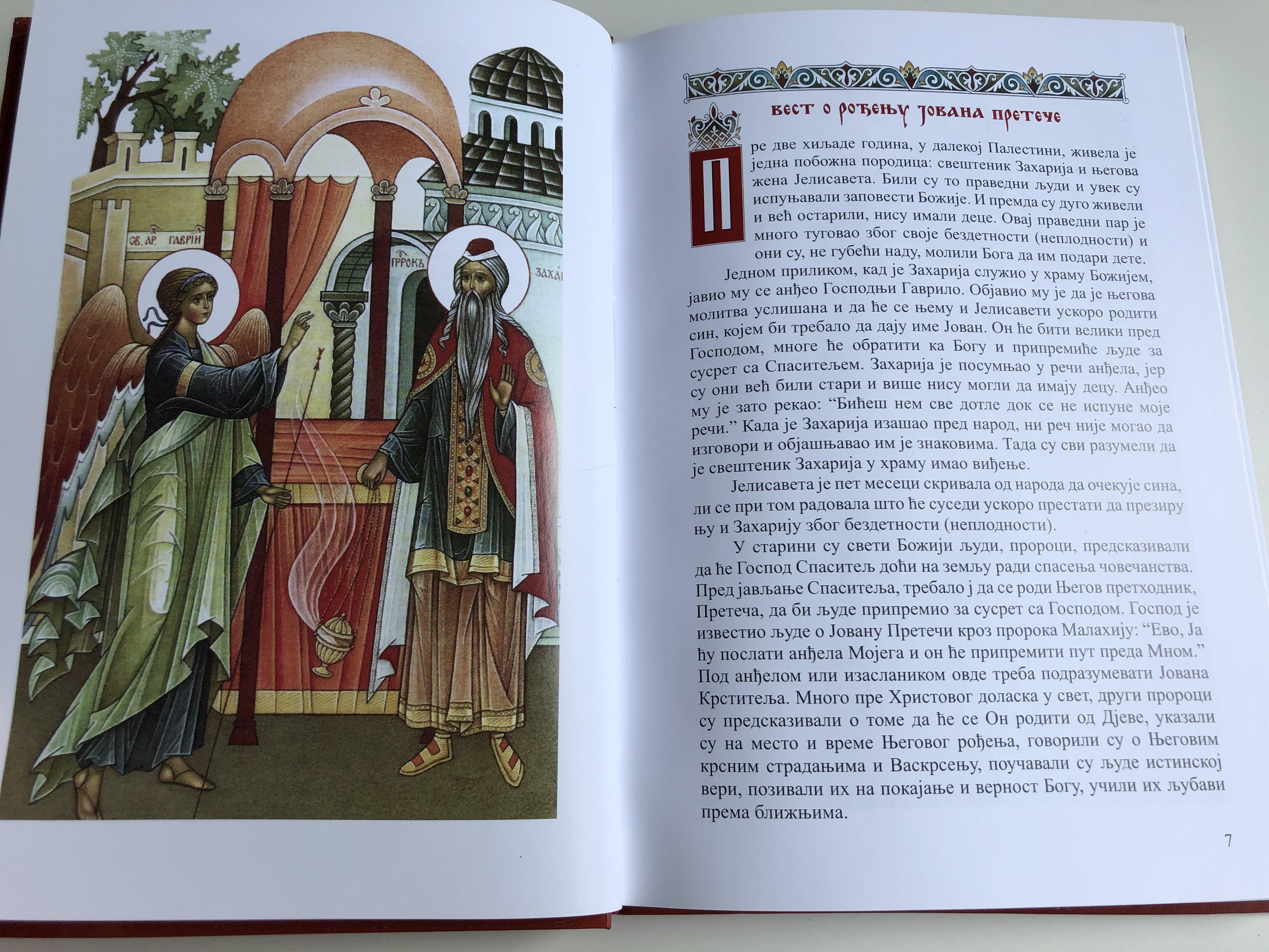 the-gospel-re-told-for-children-in-serbian-language-5.jpg