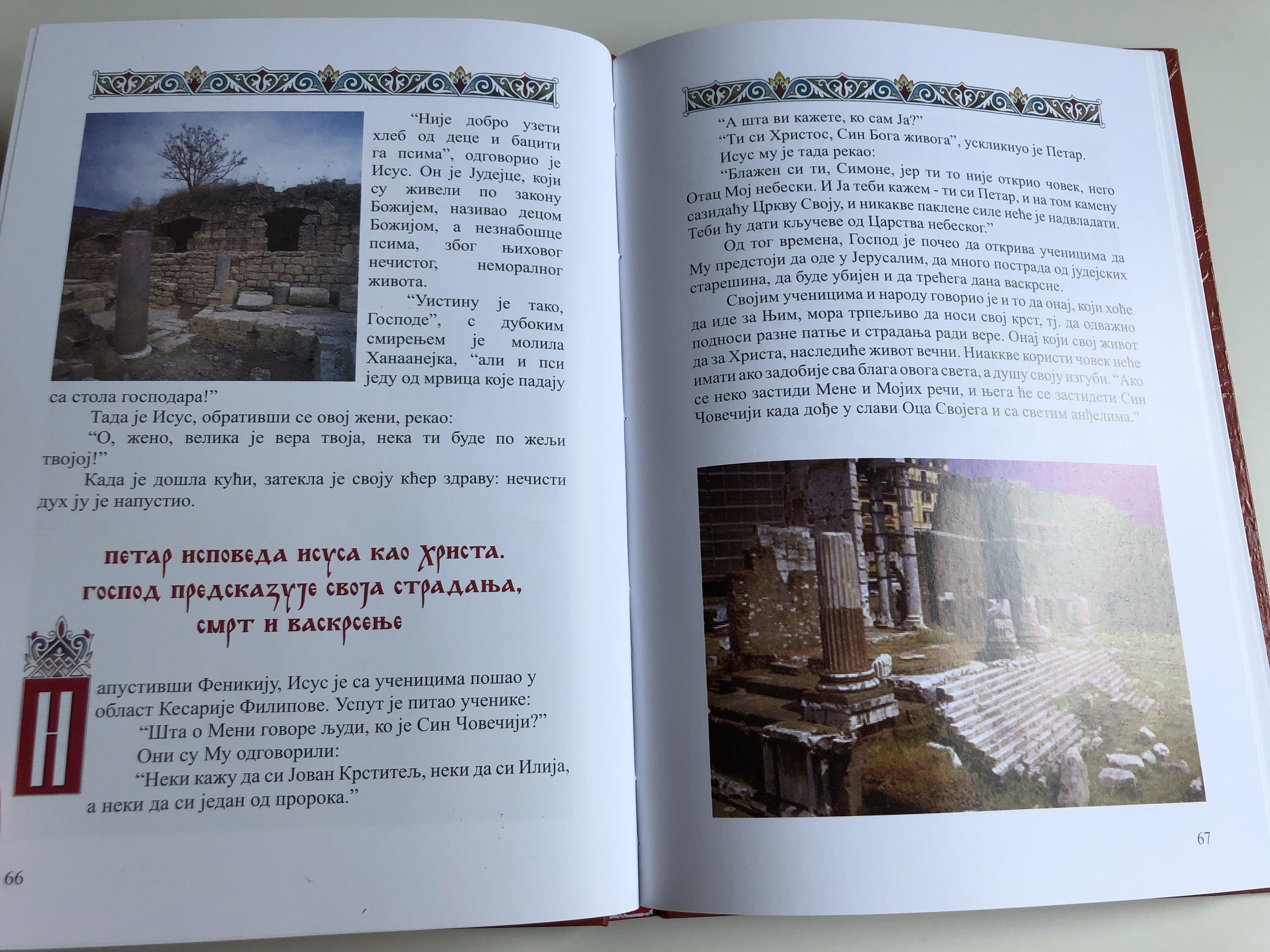 the-gospel-re-told-for-children-in-serbian-language-8.jpg