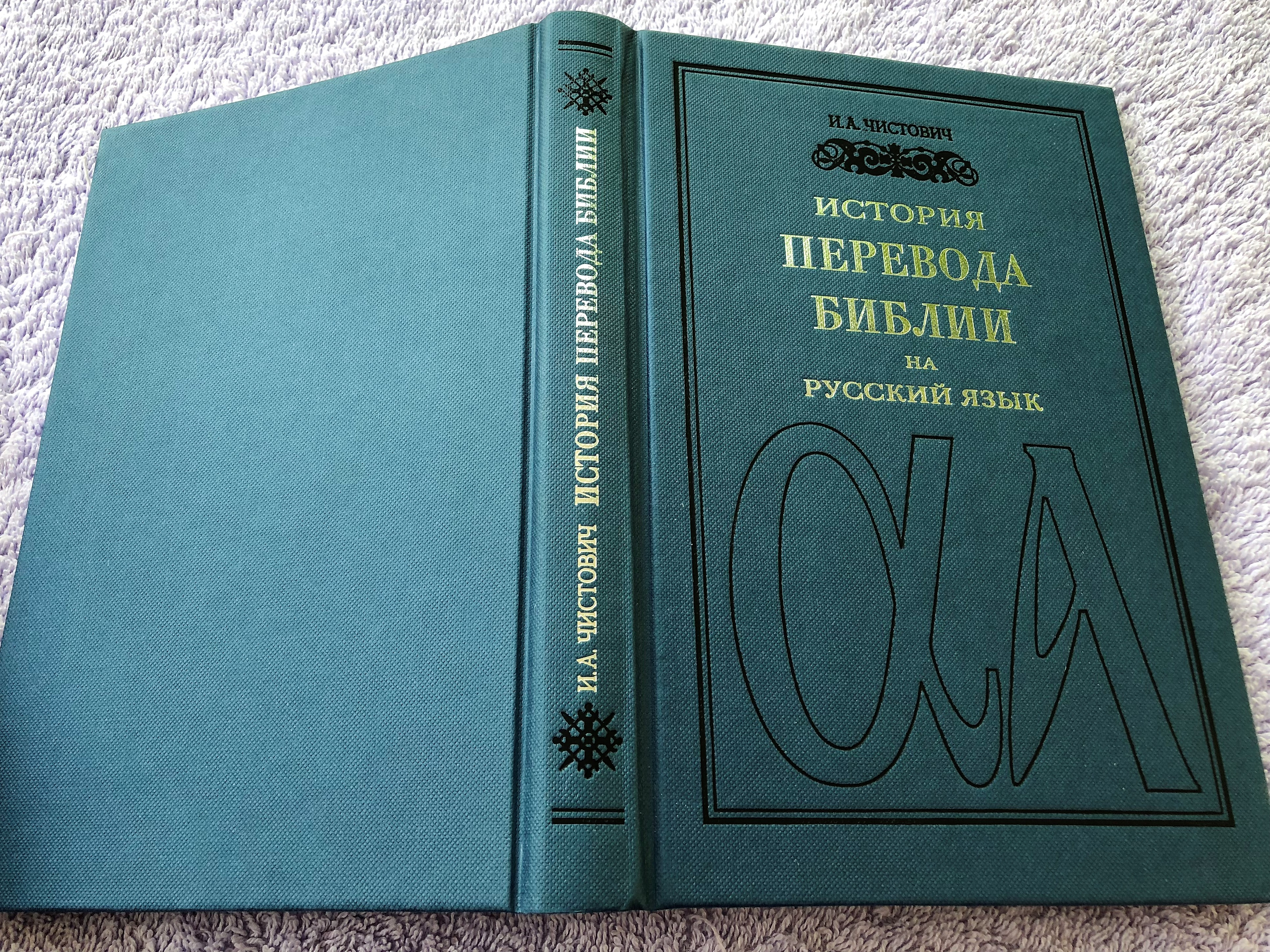 the-history-of-the-translation-of-the-bible-to-russian-language-3-.jpg