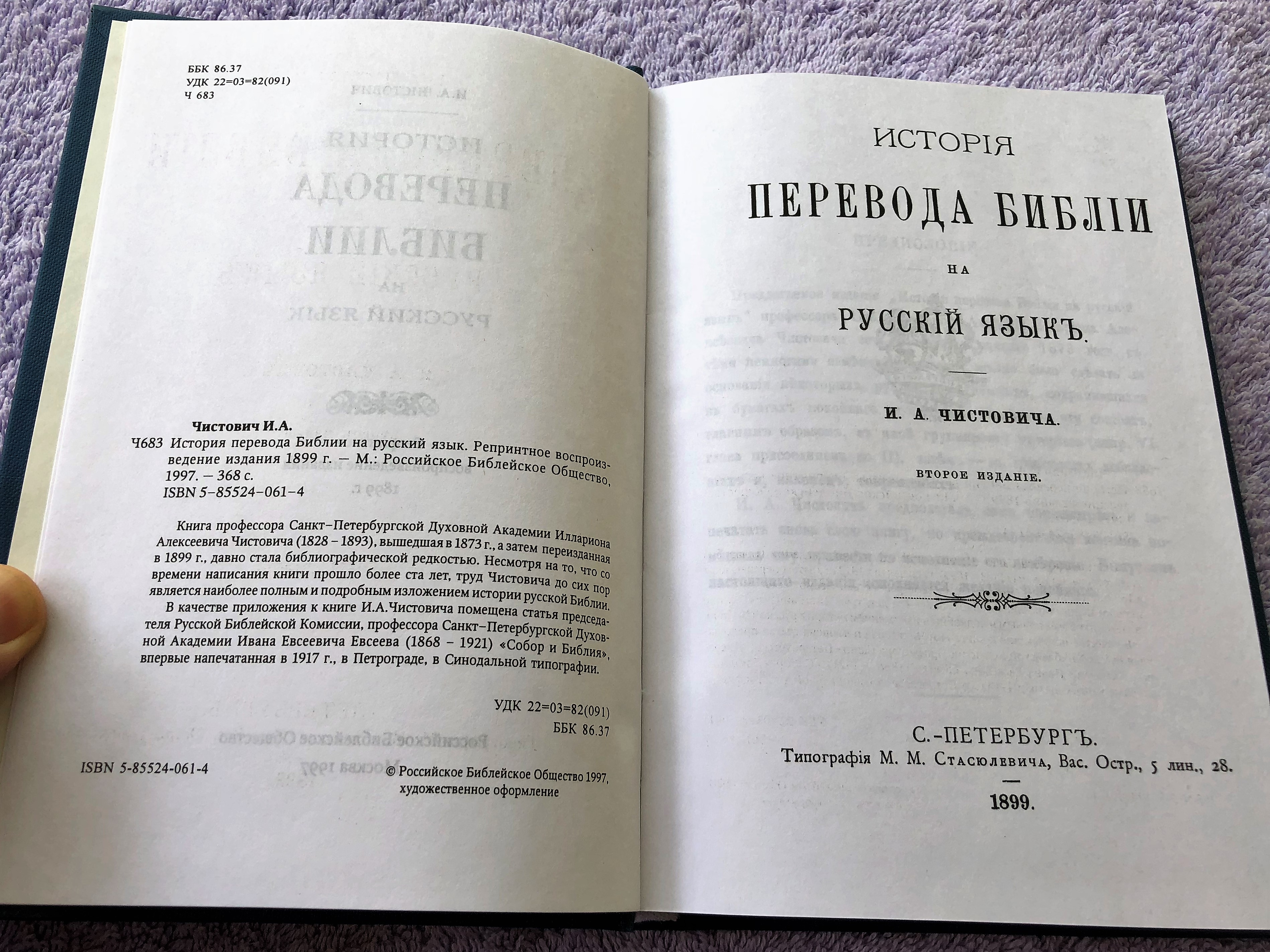 the-history-of-the-translation-of-the-bible-to-russian-language-5-.jpg