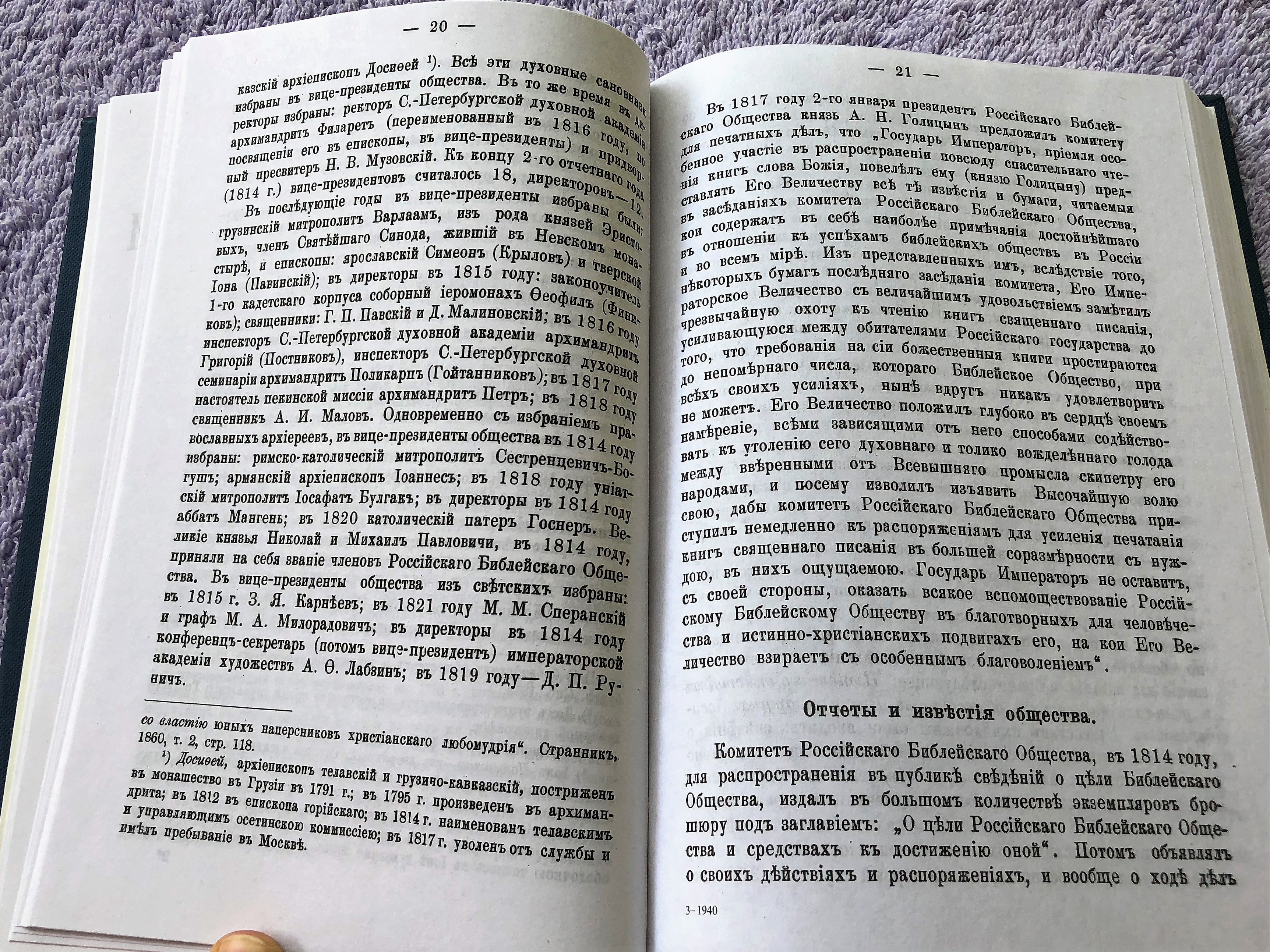 the-history-of-the-translation-of-the-bible-to-russian-language-9-.jpg
