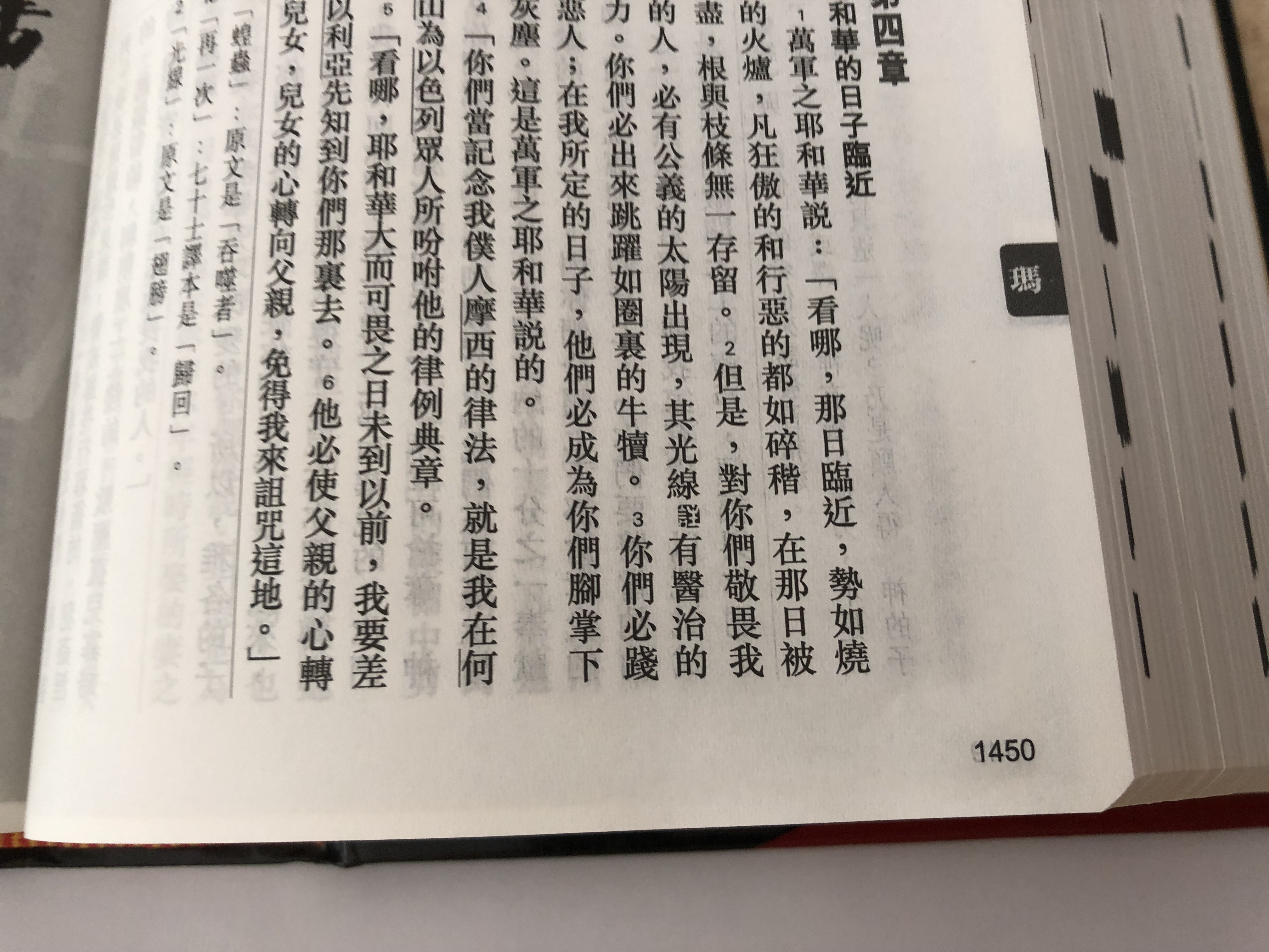 the-holy-bible-revised-chinese-union-version-shen-edition-black-red-hardcover-rcu63abk-hkbs-2011-12-.jpg