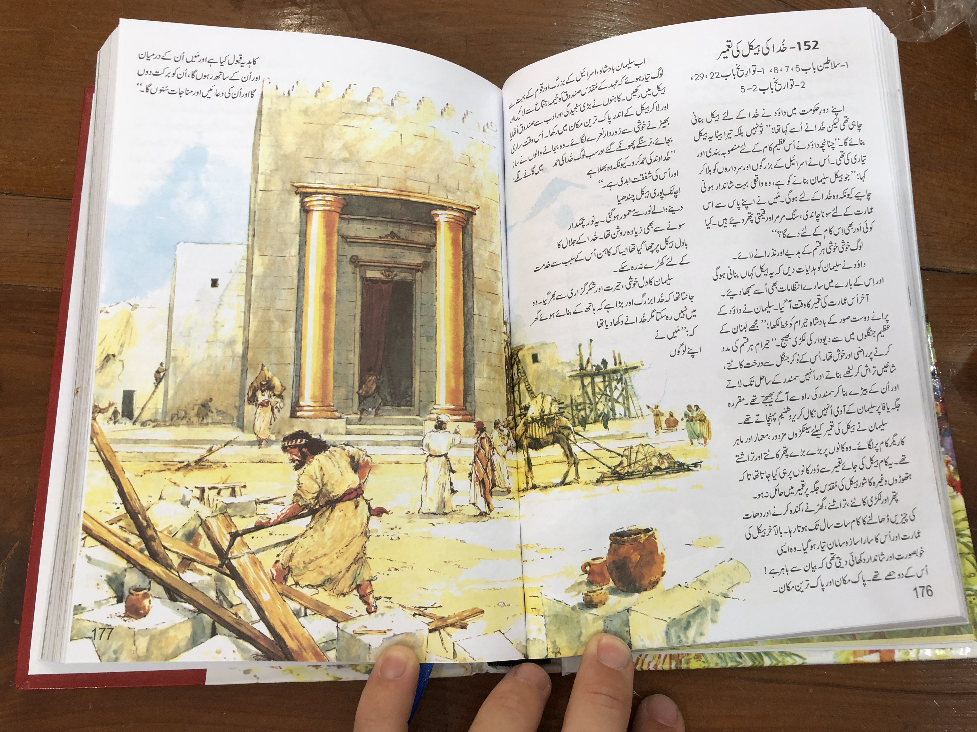 the-lion-children-s-bible-in-365-stories-by-mary-batchelor-urdu-edition-pakistan-bible-society-2018-hardcover-11-.jpg