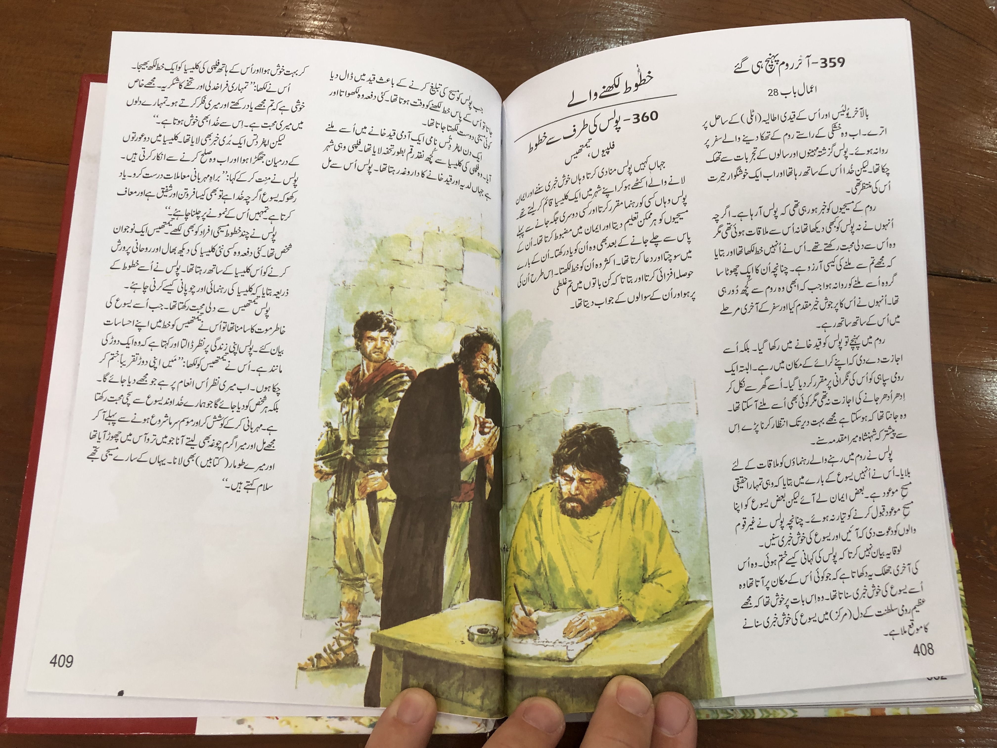 the-lion-children-s-bible-in-365-stories-by-mary-batchelor-urdu-edition-pakistan-bible-society-2018-hardcover-16-.jpg