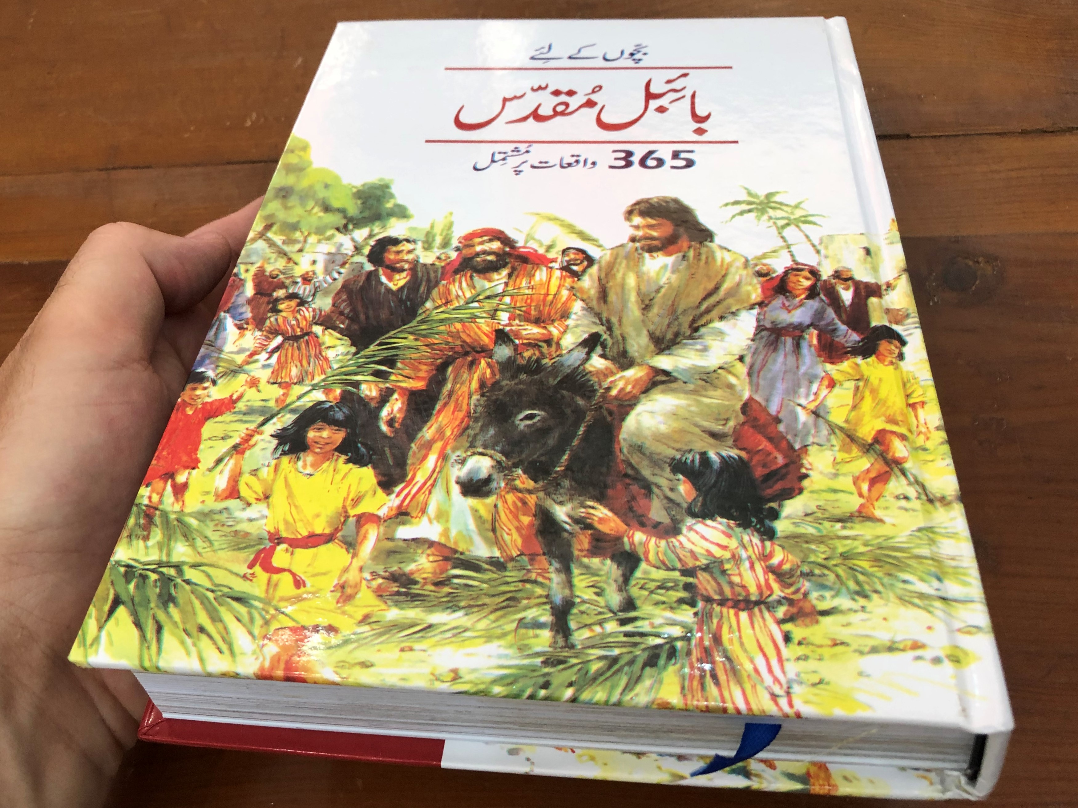 the-lion-children-s-bible-in-365-stories-by-mary-batchelor-urdu-edition-pakistan-bible-society-2018-hardcover-19-.jpg