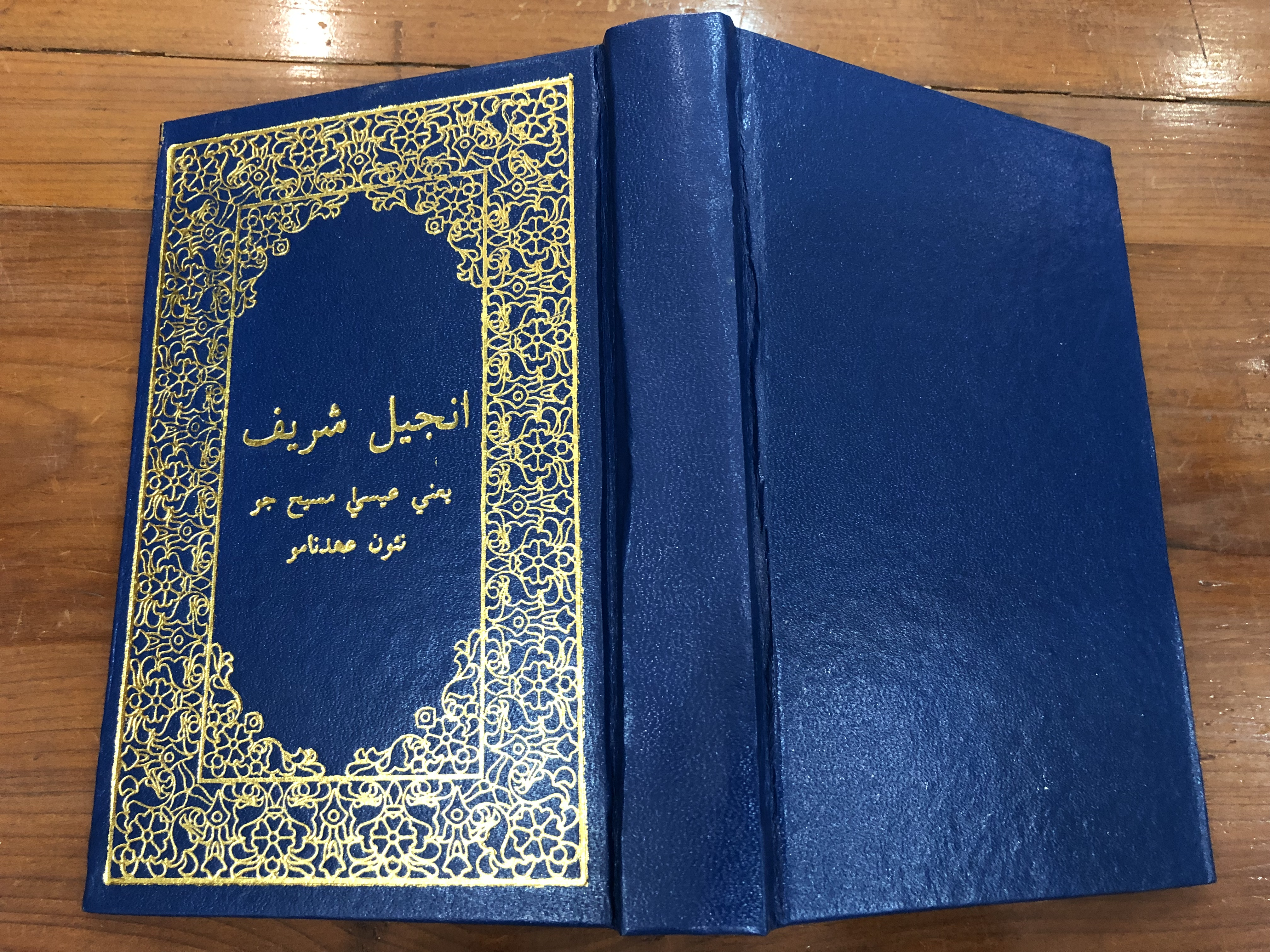 the-new-testament-in-sindhi-hardcover-bookmark-pakistan-bible-society-lahore-13-.jpg