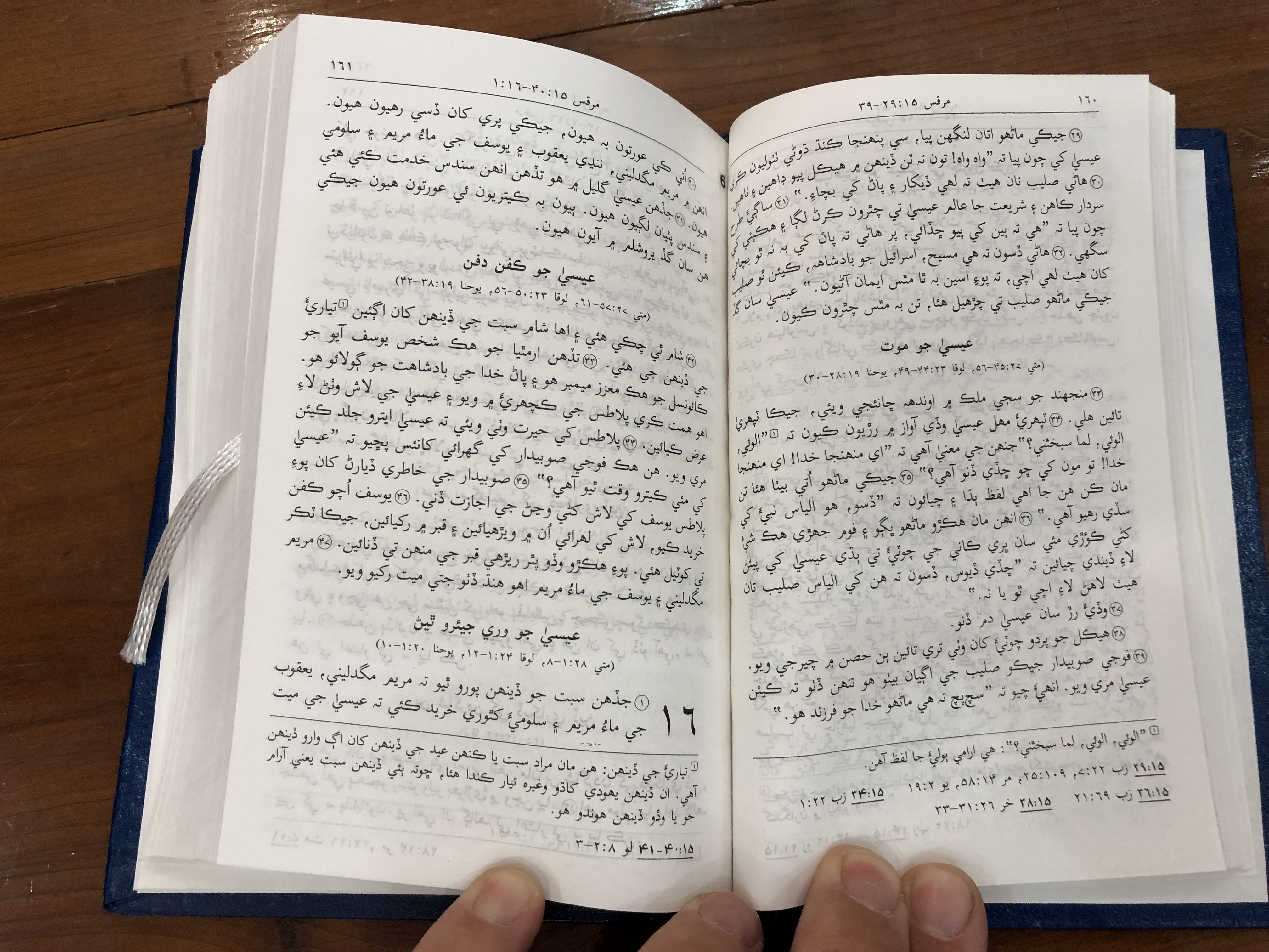 the-new-testament-in-sindhi-hardcover-bookmark-pakistan-bible-society-lahore-8-.jpg