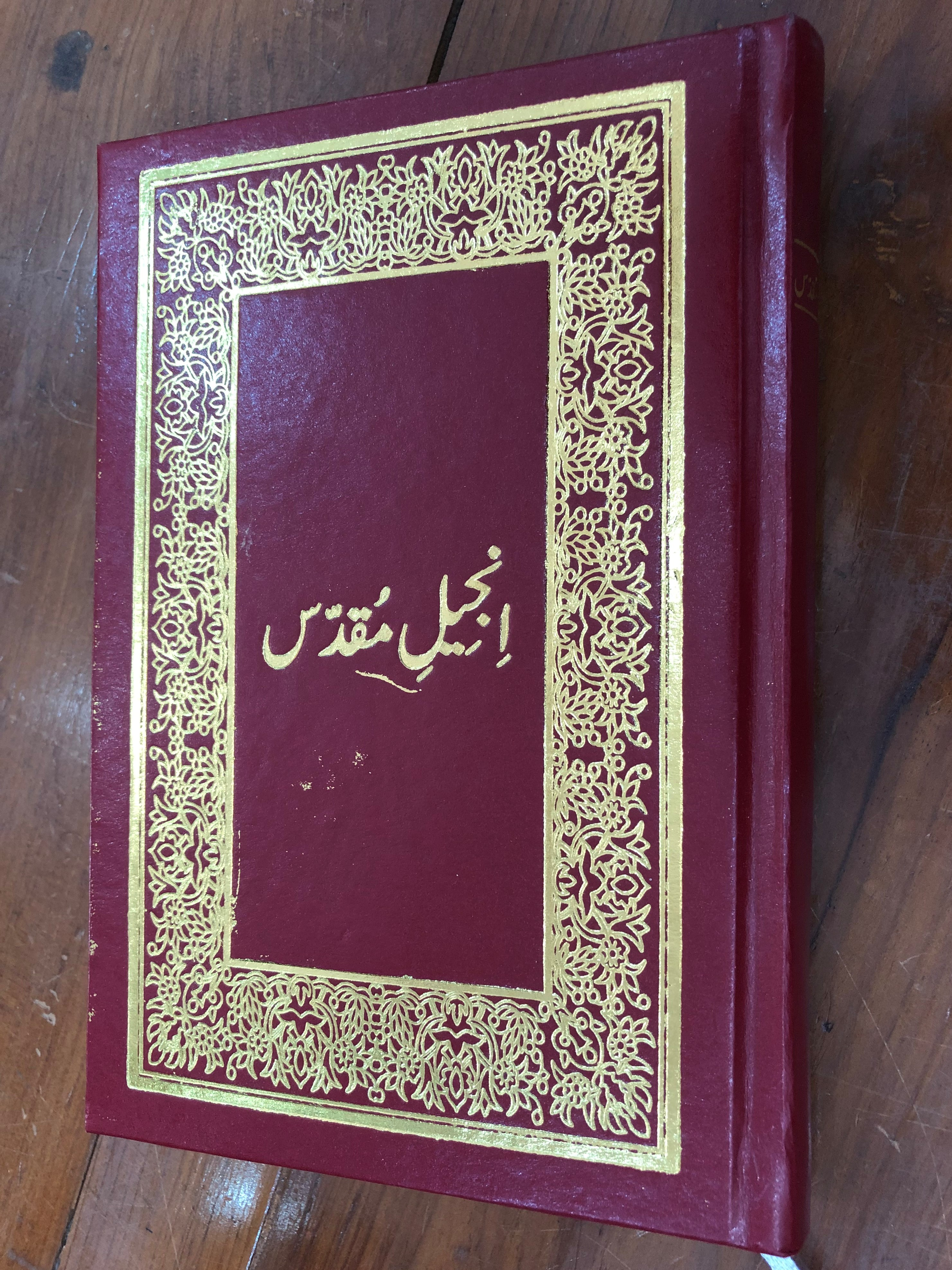 the-new-testament-urdu-pakistan-bible-society-2018-hardcover-burgundy-1-.jpg