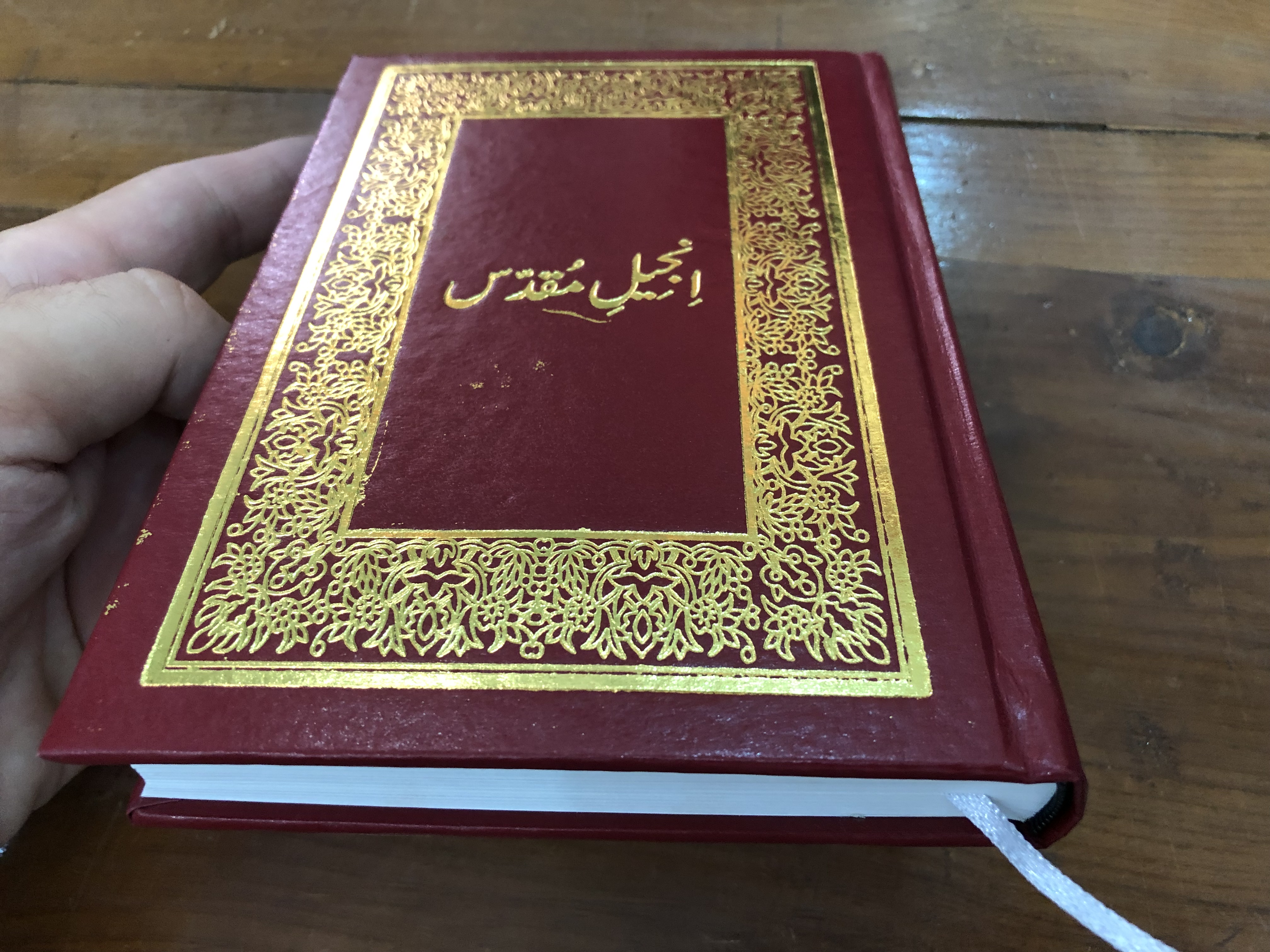 the-new-testament-urdu-pakistan-bible-society-2018-hardcover-burgundy-11-.jpg