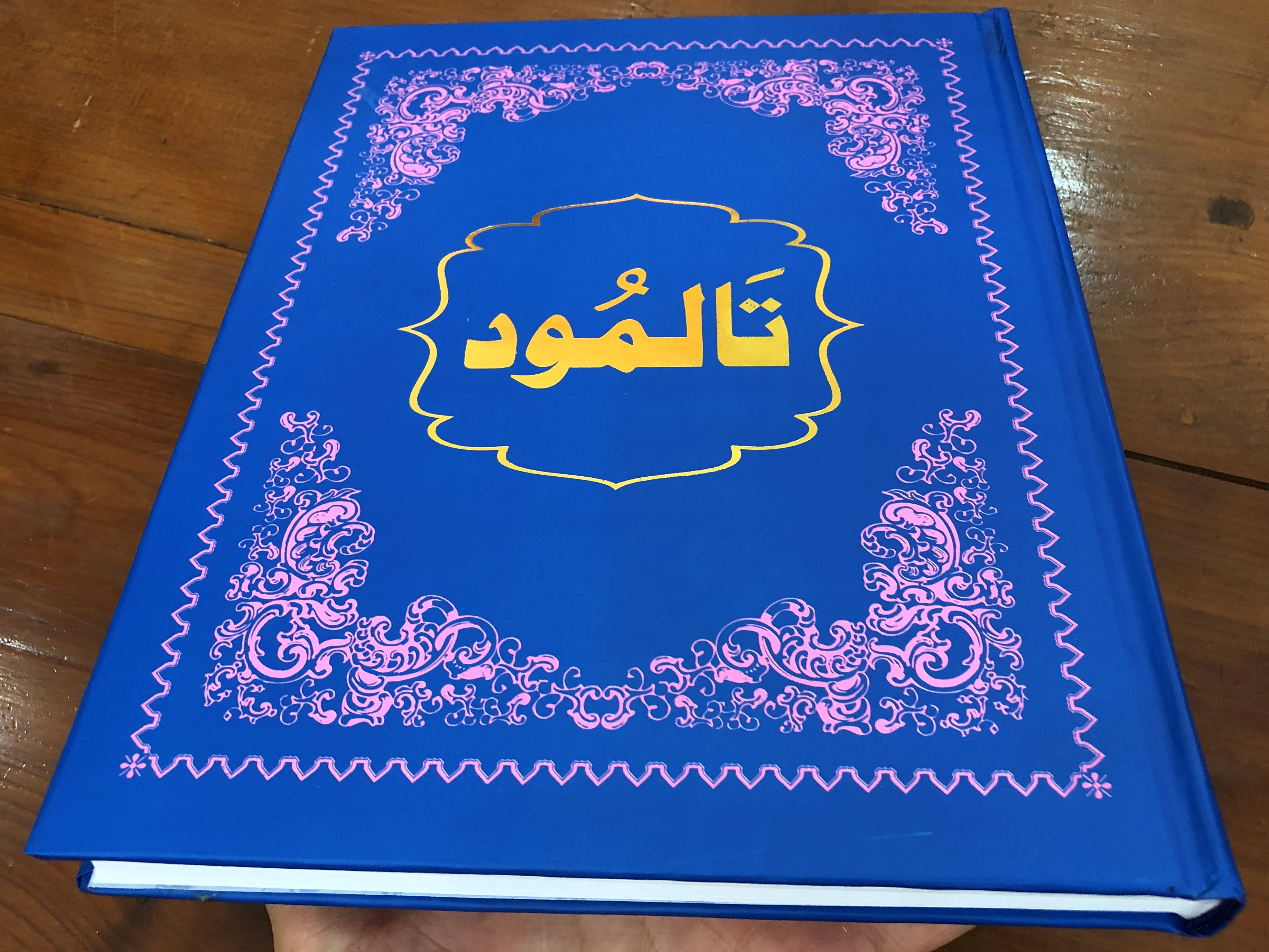 the-talmud-in-urdu-language-pakistan-hardcover-2018-14-.jpg