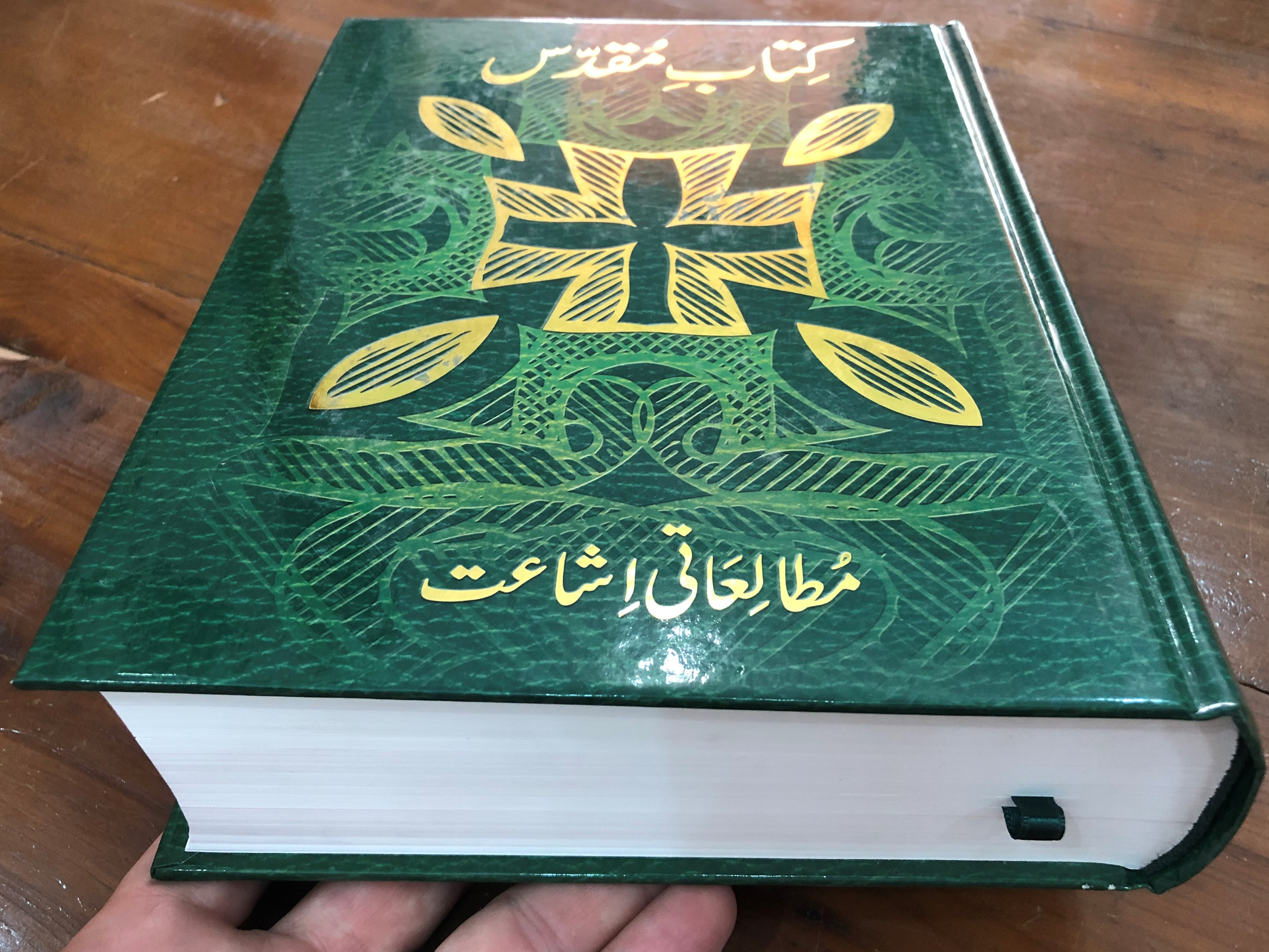 the-ultimate-urdu-study-bible-urdu-revised-version-text-3rd-edition-study-notes-charts-illustrations-and-16-color-maps-pakistan-bible-society-2017-3-.jpg