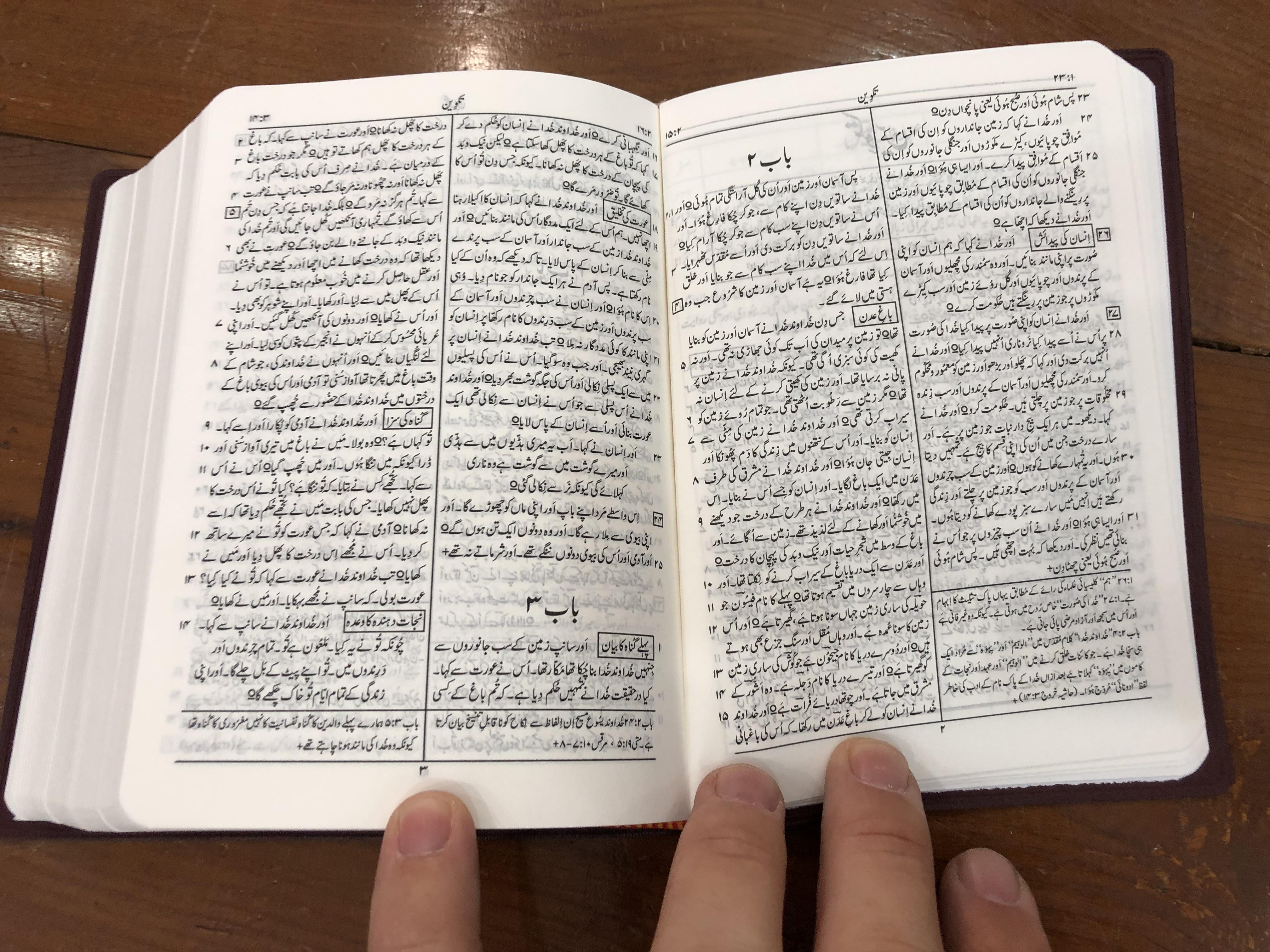 urdu-catholic-bible-black-vinyl-bound-catholic-bible-commission-pakistan-2007-kalam-e-muqaddas-with-color-maps-6-.jpg