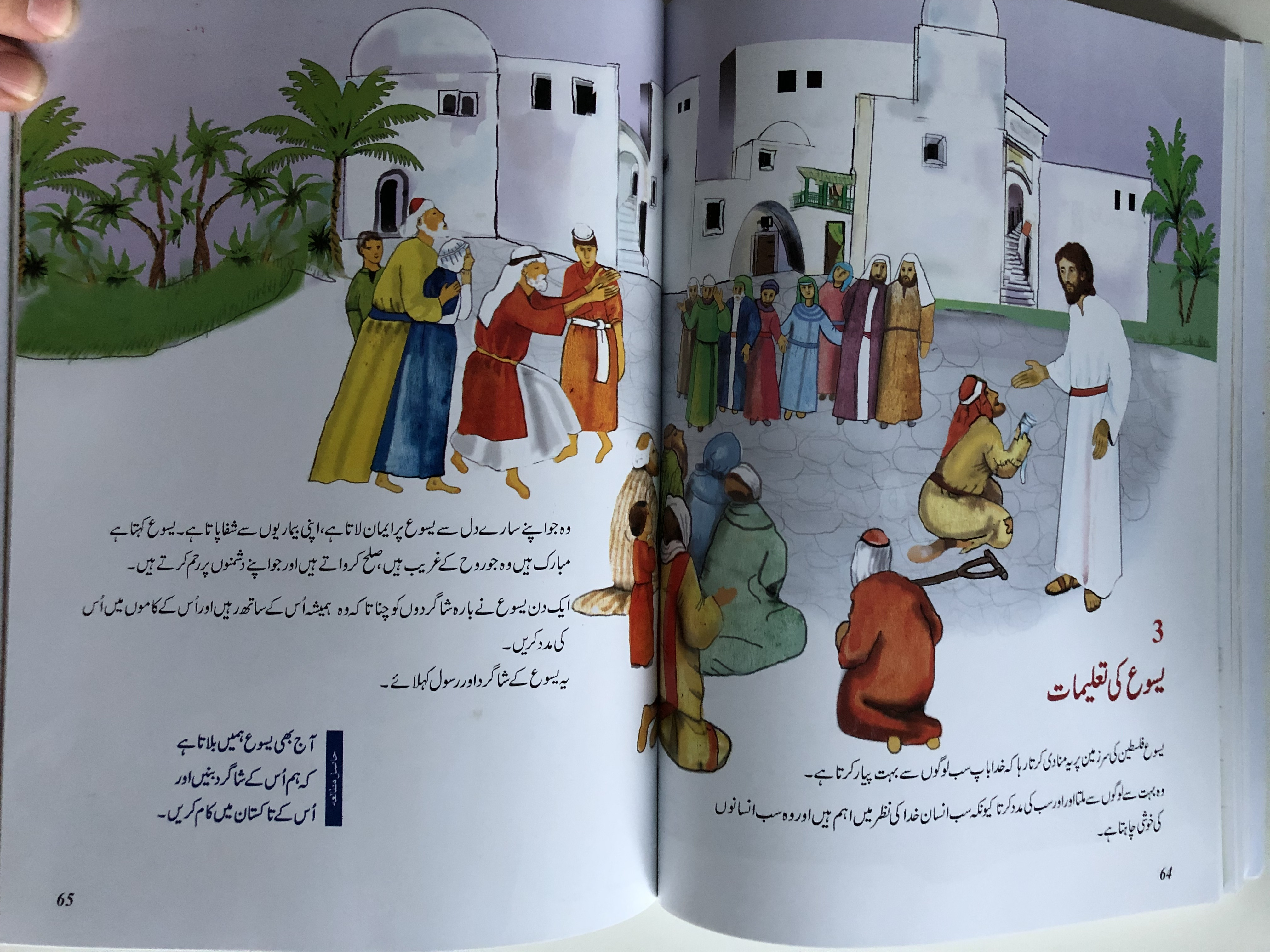 urdu-children-s-picture-bible-st.-paul-communication-centres-pakistan-paperback-2016-color-illustrations-great-gift-for-children-10-.jpg