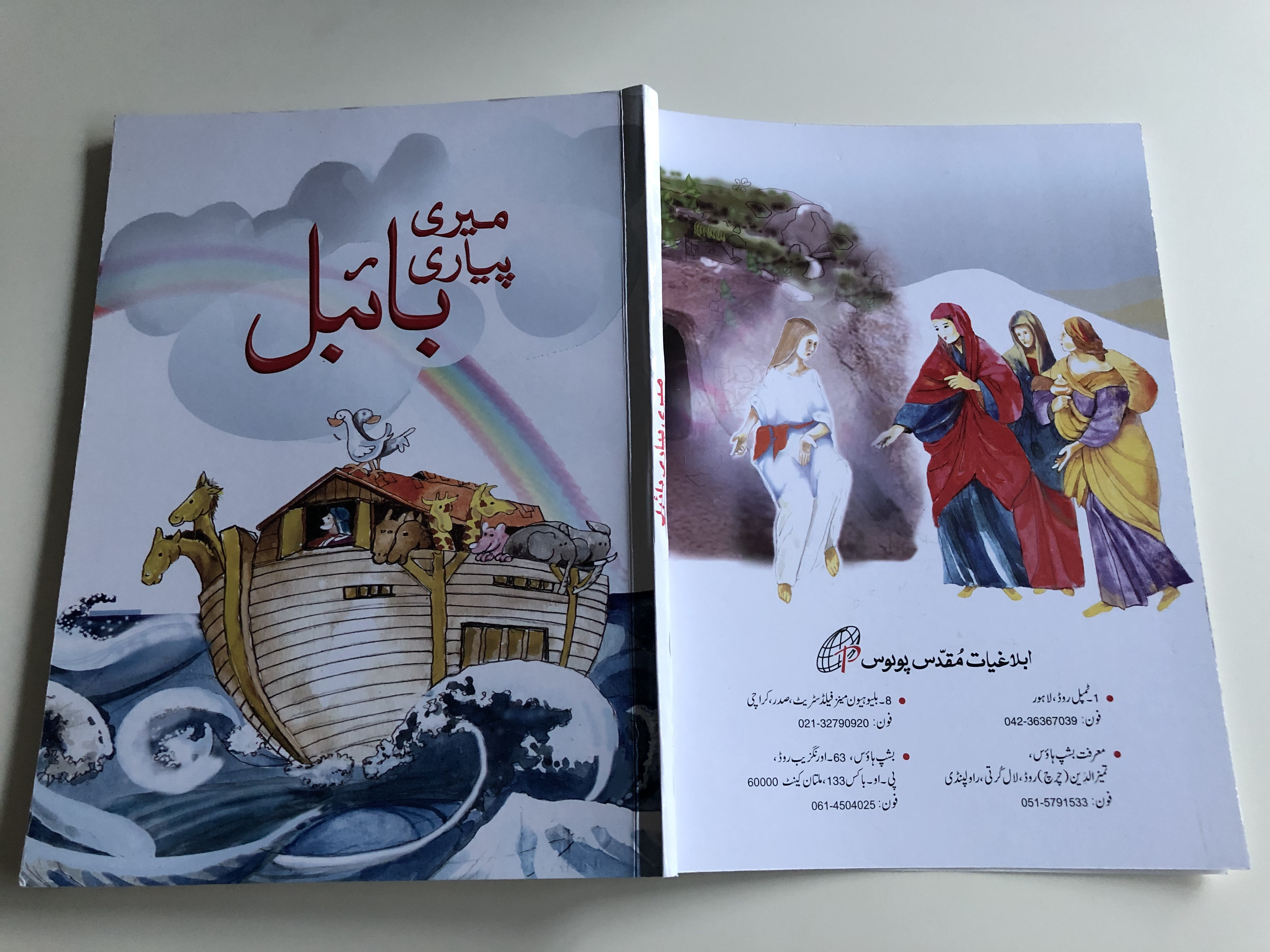 urdu-children-s-picture-bible-st.-paul-communication-centres-pakistan-paperback-2016-color-illustrations-great-gift-for-children-13-.jpg