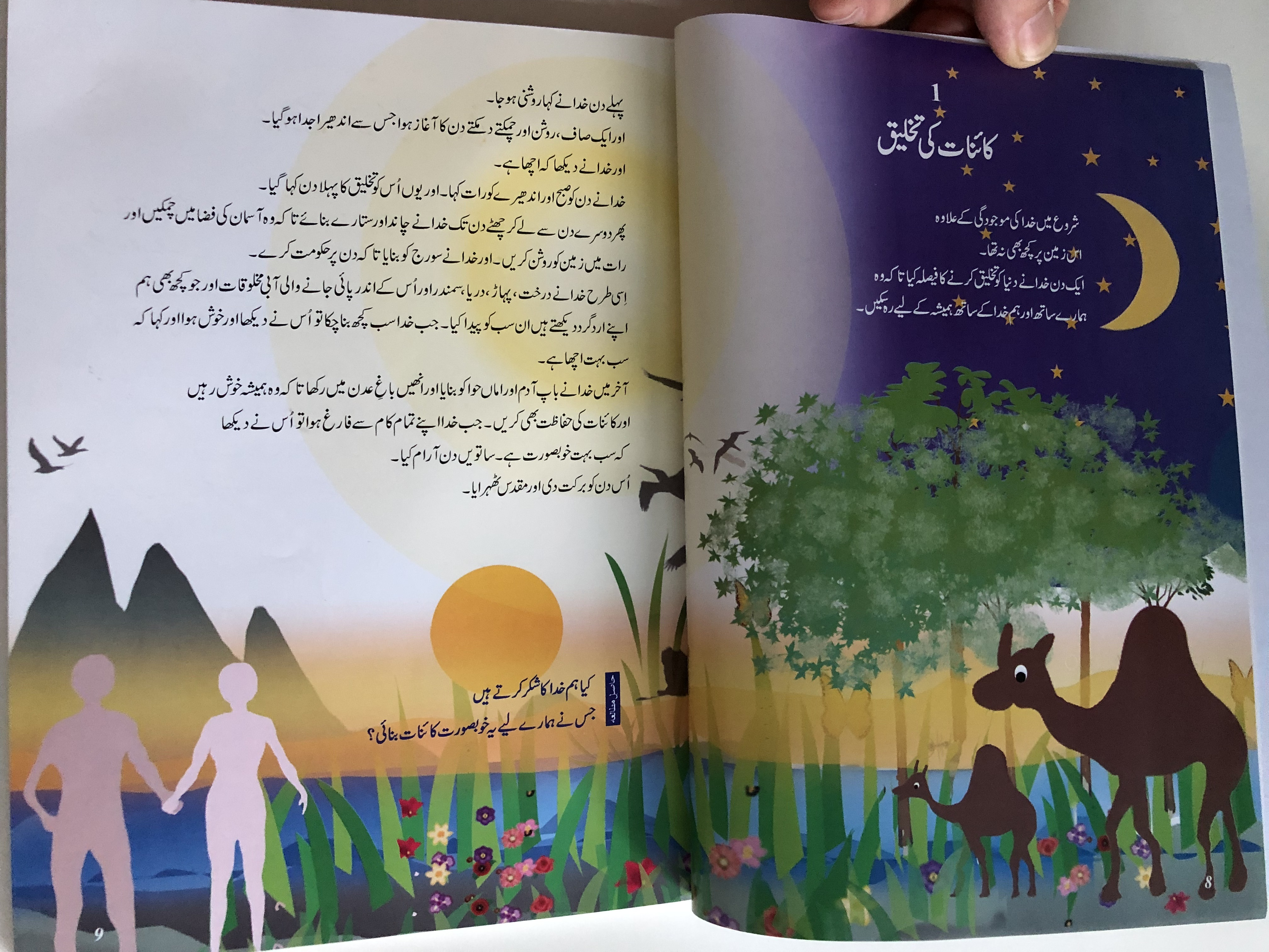 urdu-children-s-picture-bible-st.-paul-communication-centres-pakistan-paperback-2016-color-illustrations-great-gift-for-children-4-.jpg