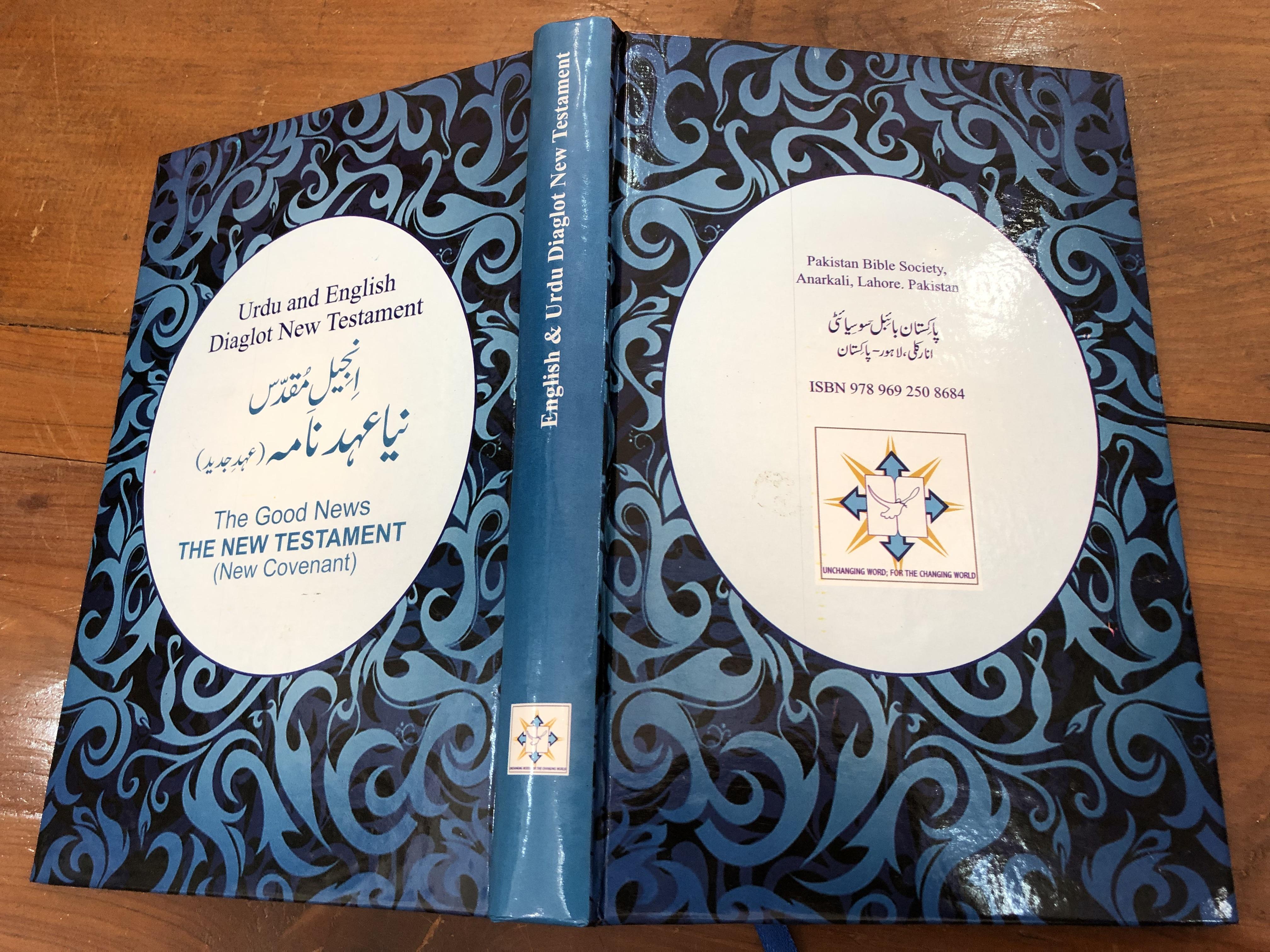urdu-english-new-testament-the-good-news-the-new-covenant-english-urdu-diaglot-bilingual-new-testament-parallel-text-3-.jpg
