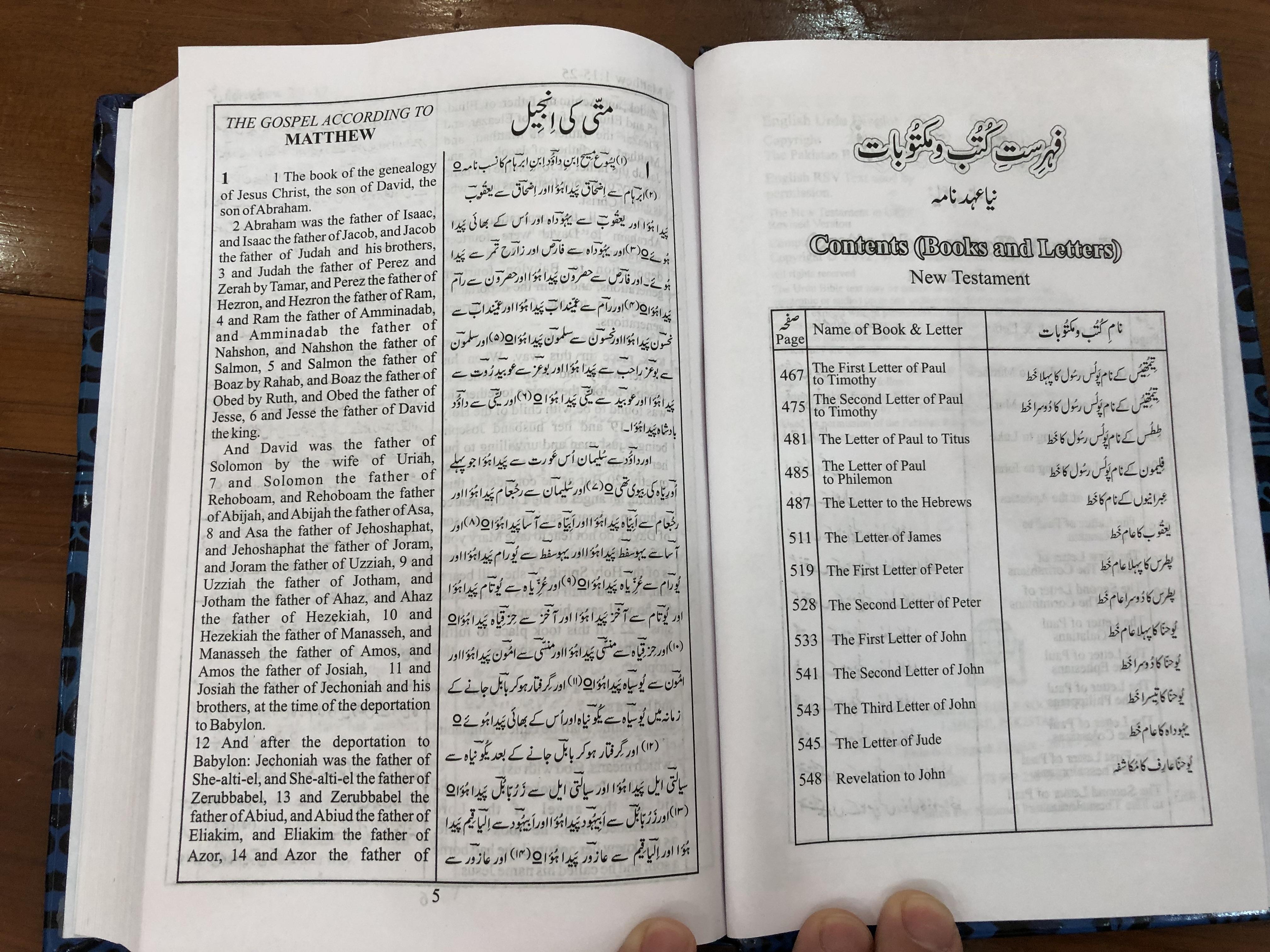 urdu-english-new-testament-the-good-news-the-new-covenant-english-urdu-diaglot-bilingual-new-testament-parallel-text-6-.jpg