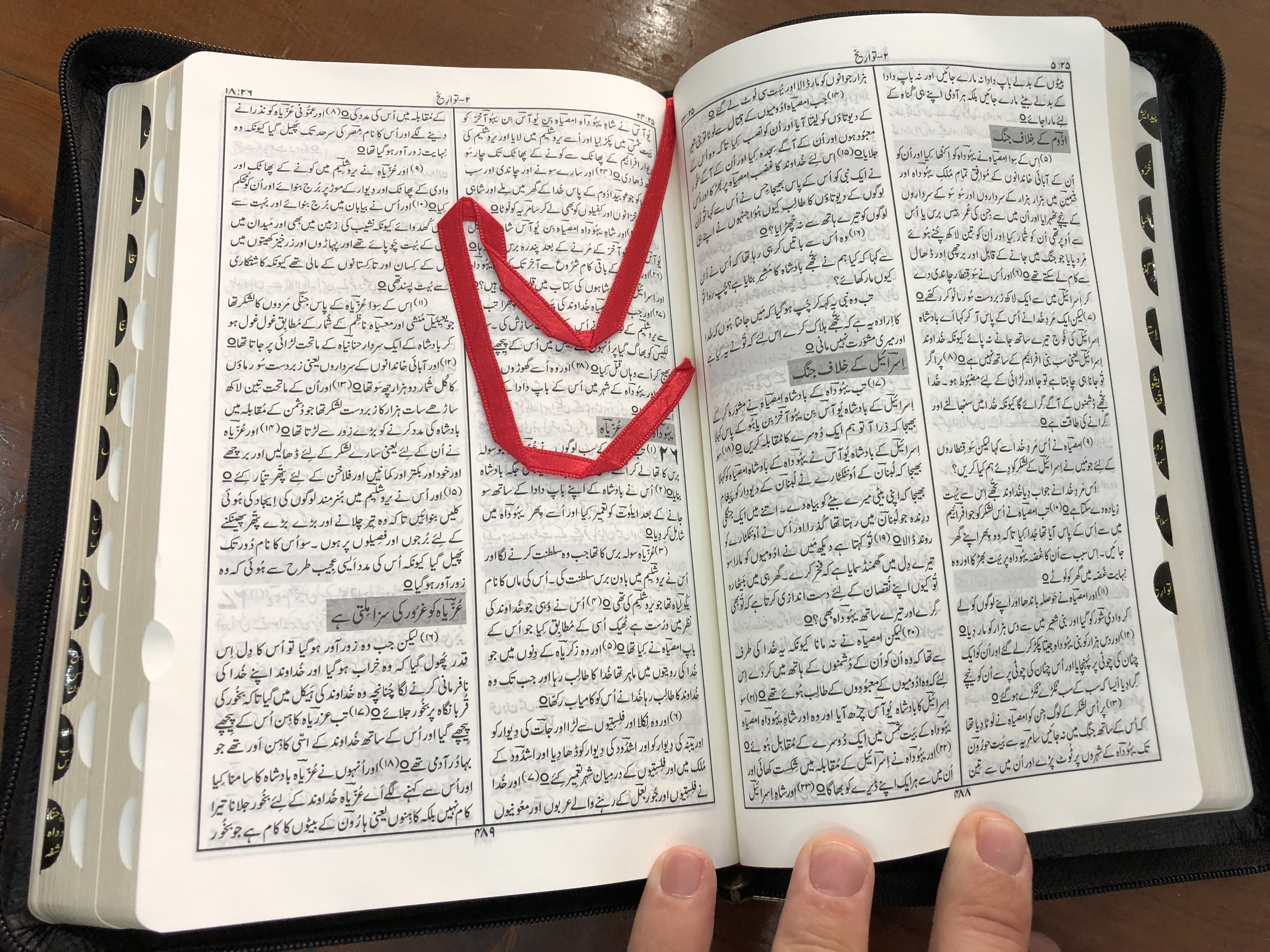 urdu-holy-bible-black-leather-bound-with-zipper-revised-version-pakistan-bible-society-2017-genuine-leather-golden-page-edges-thumb-index-93p-series-12-.jpg