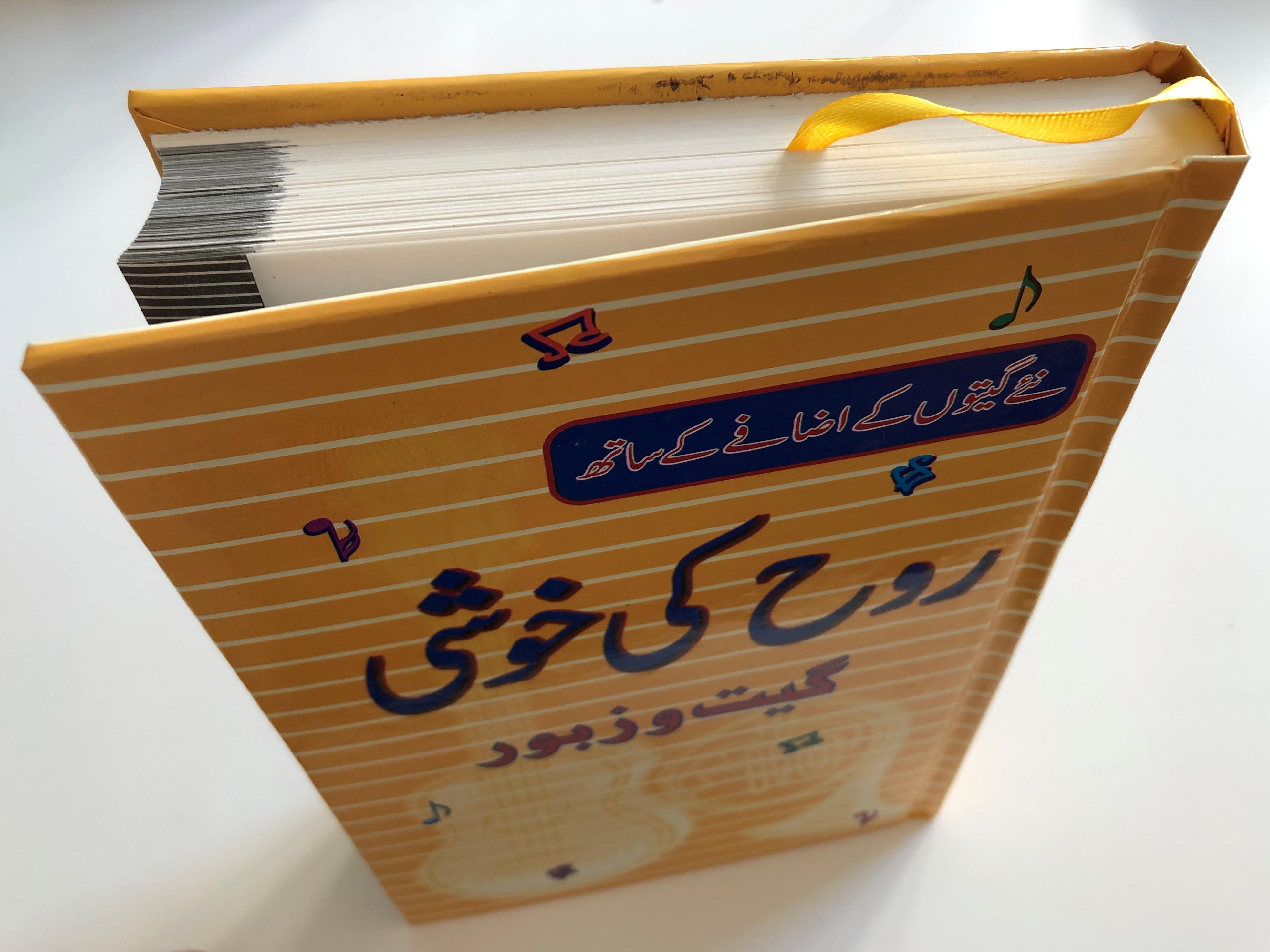 urdu-hymn-book-ruh-ki-khushi-songs-zaboor-12-.jpg