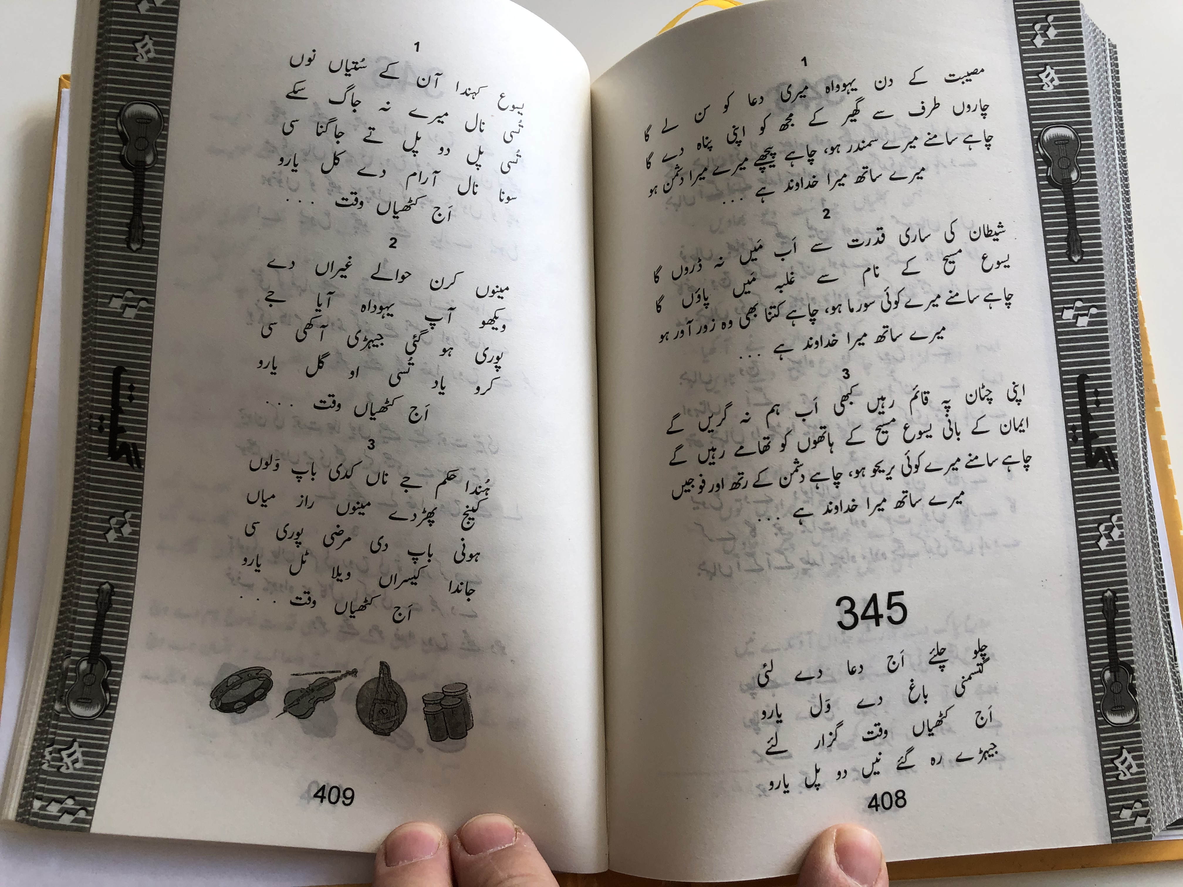 urdu-hymn-book-ruh-ki-khushi-songs-zaboor-9-.jpg