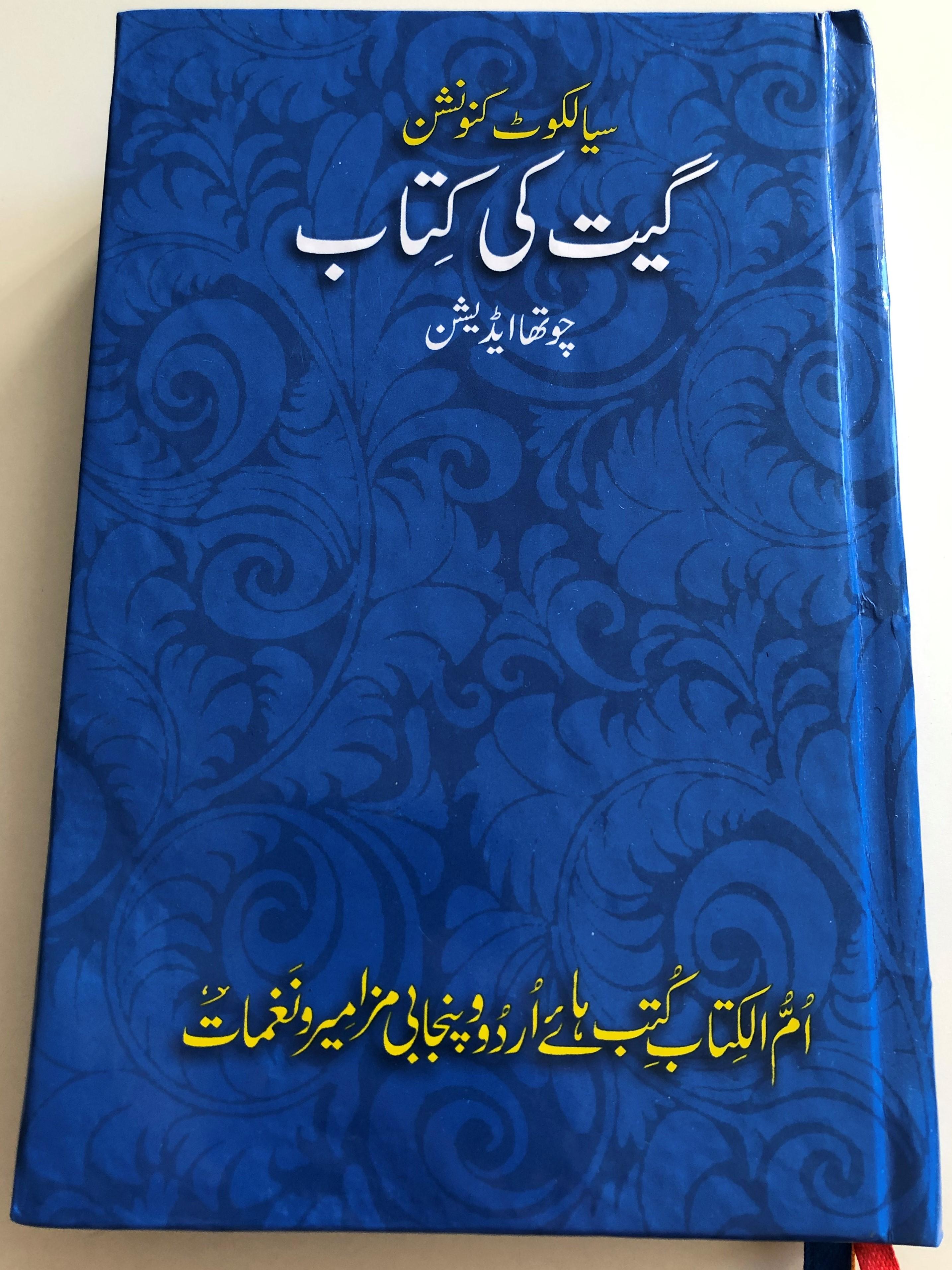 urdu-language-sialkot-chrisitian-hymnal-and-song-book-nirali-kitaben-1-.jpg