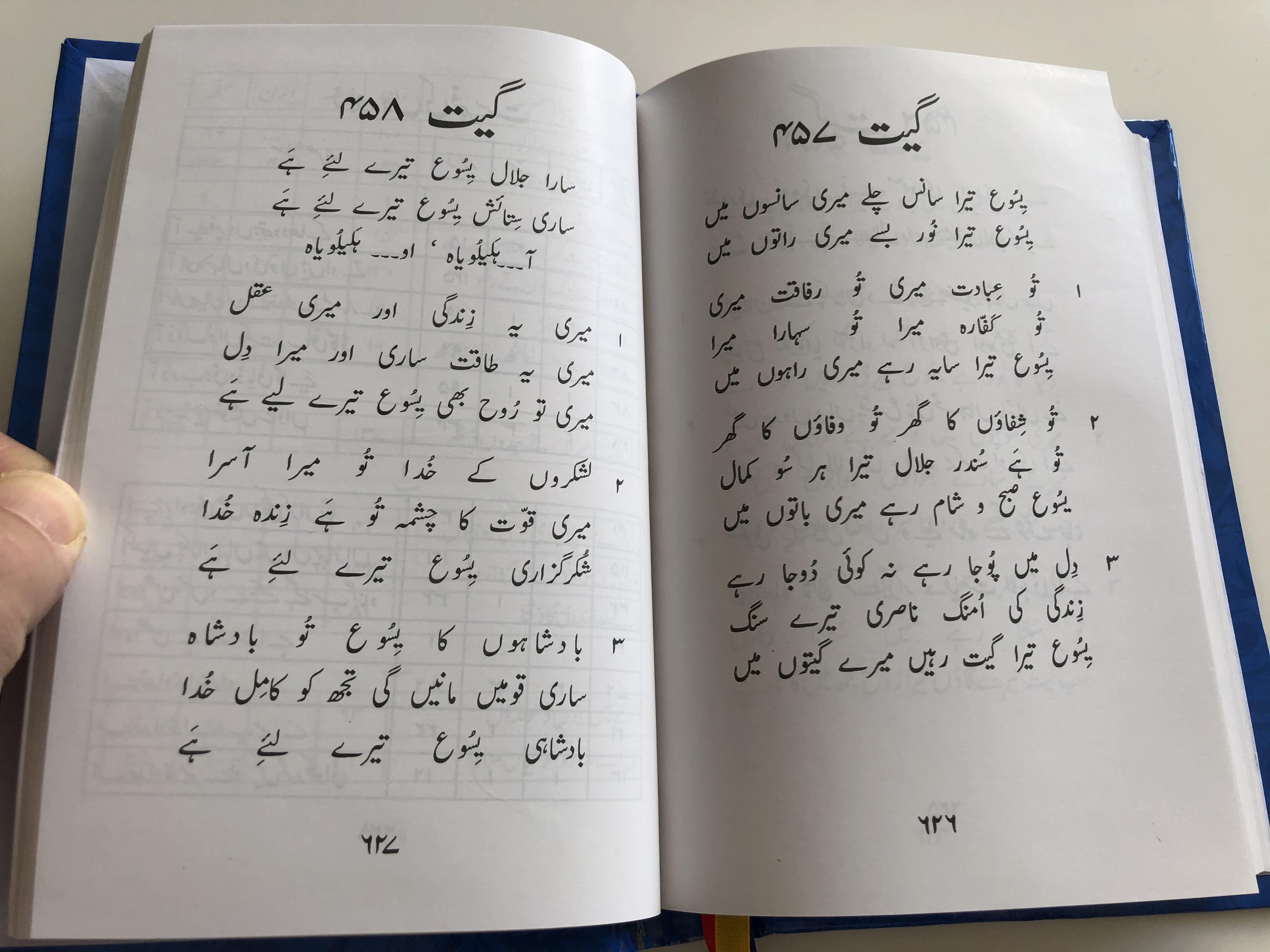 urdu-language-sialkot-chrisitian-hymnal-and-song-book-nirali-kitaben-11-.jpg