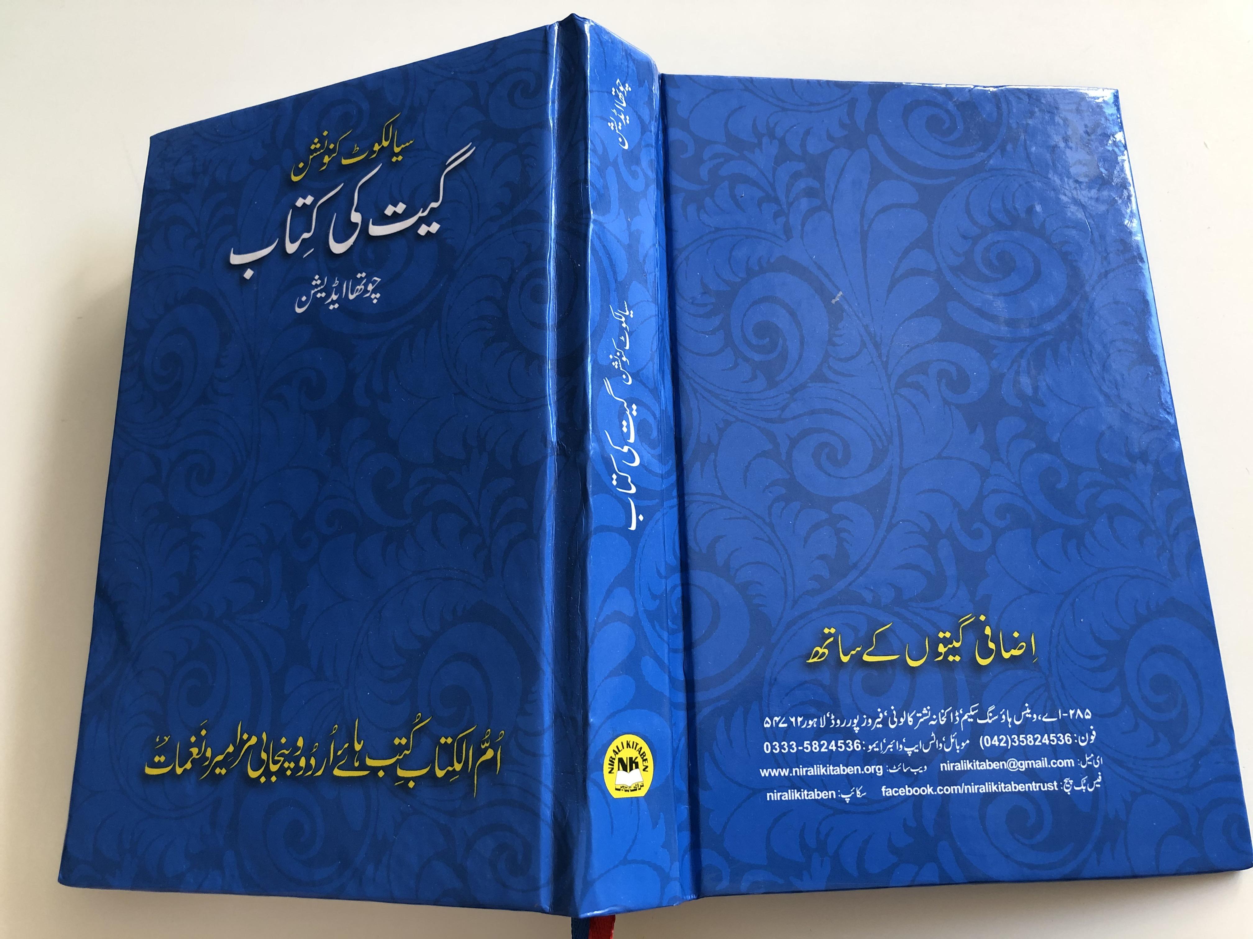 urdu-language-sialkot-chrisitian-hymnal-and-song-book-nirali-kitaben-2-.jpg