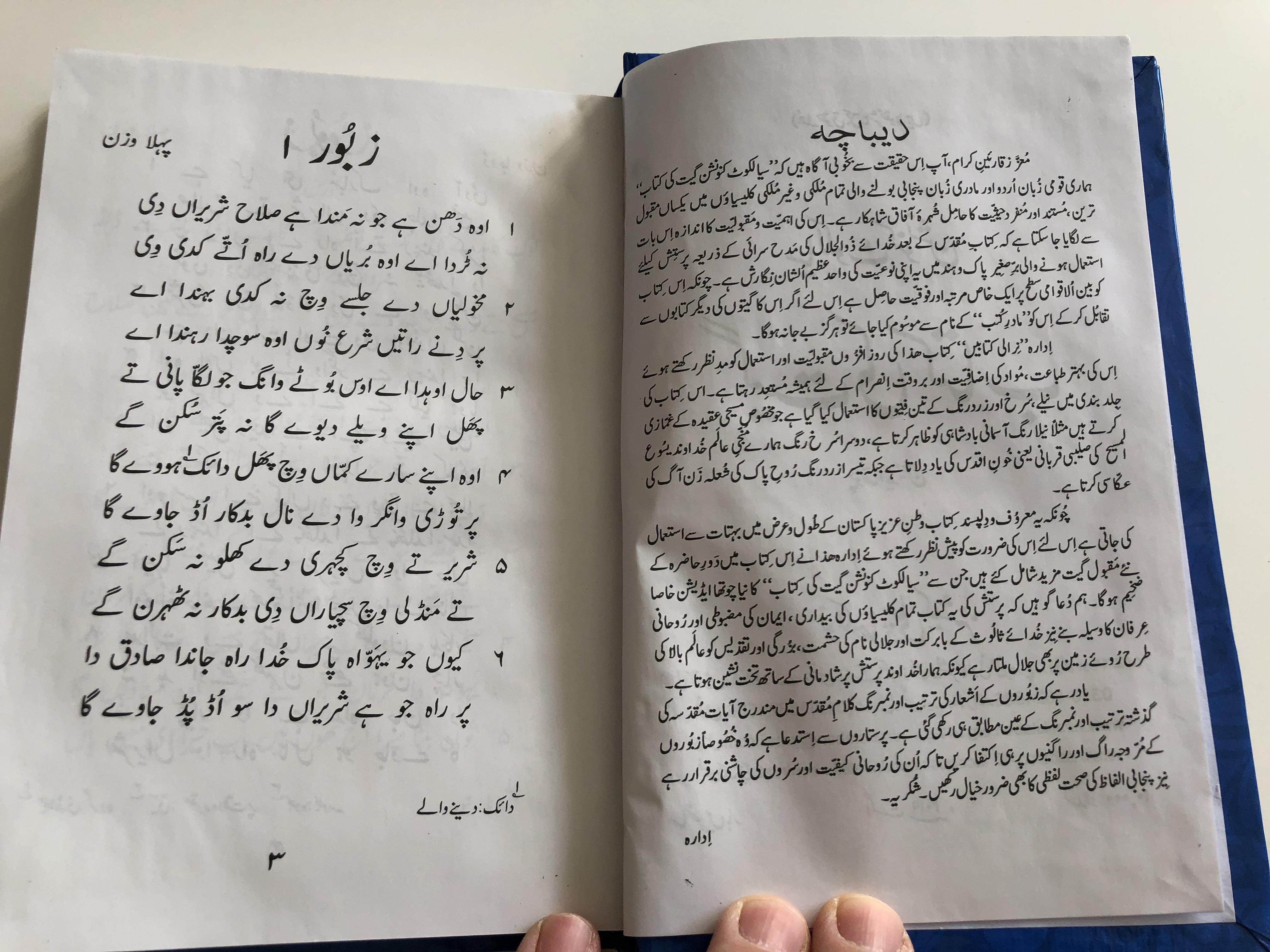 urdu-language-sialkot-chrisitian-hymnal-and-song-book-nirali-kitaben-4-.jpg