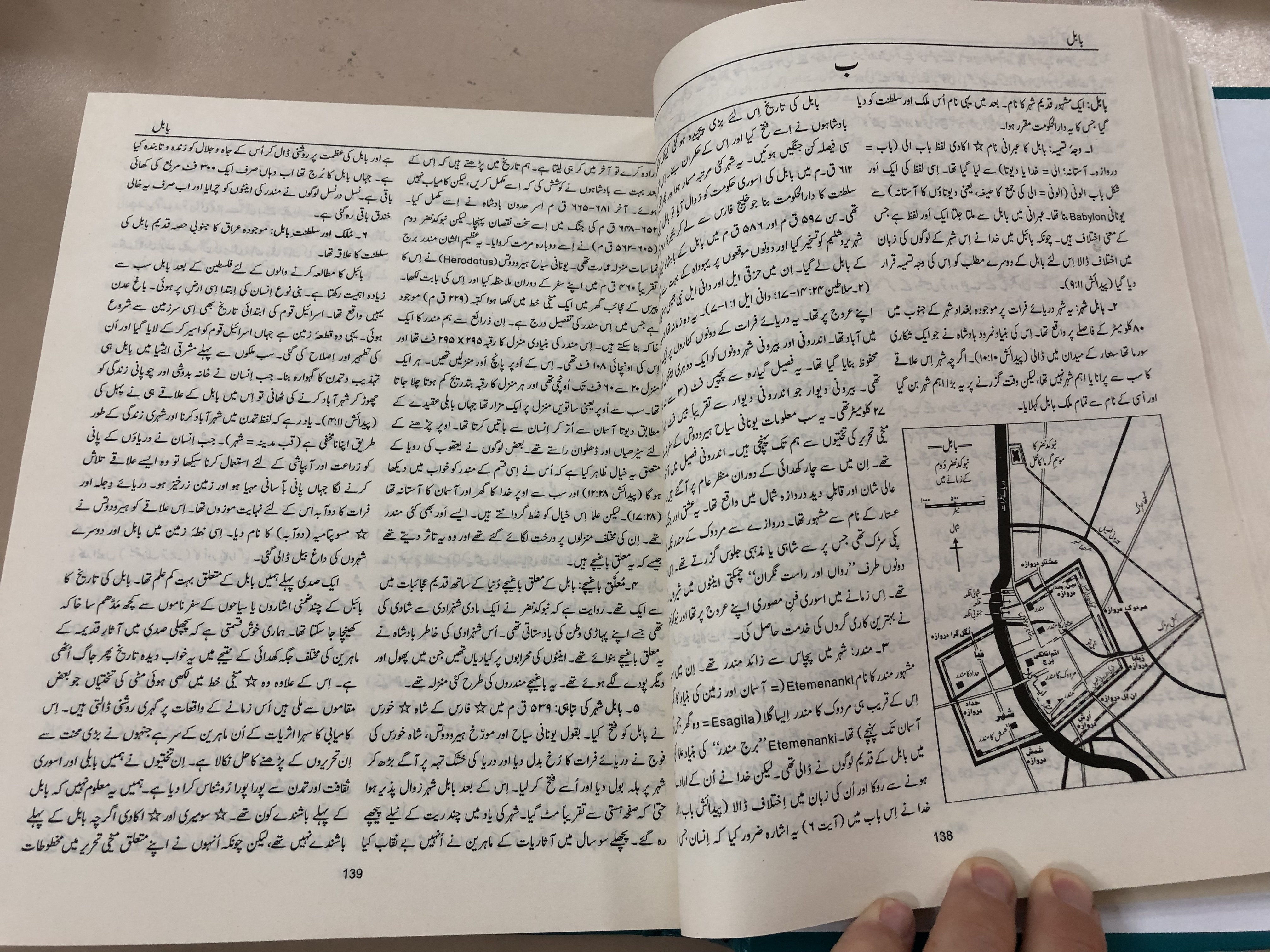 urdu-large-bible-dictionary-by-f.s.-khair-ullah-with-5.000-subjects-from-the-bible-hardcover-with-illustrations-maps-and-diagrams-9-.jpg