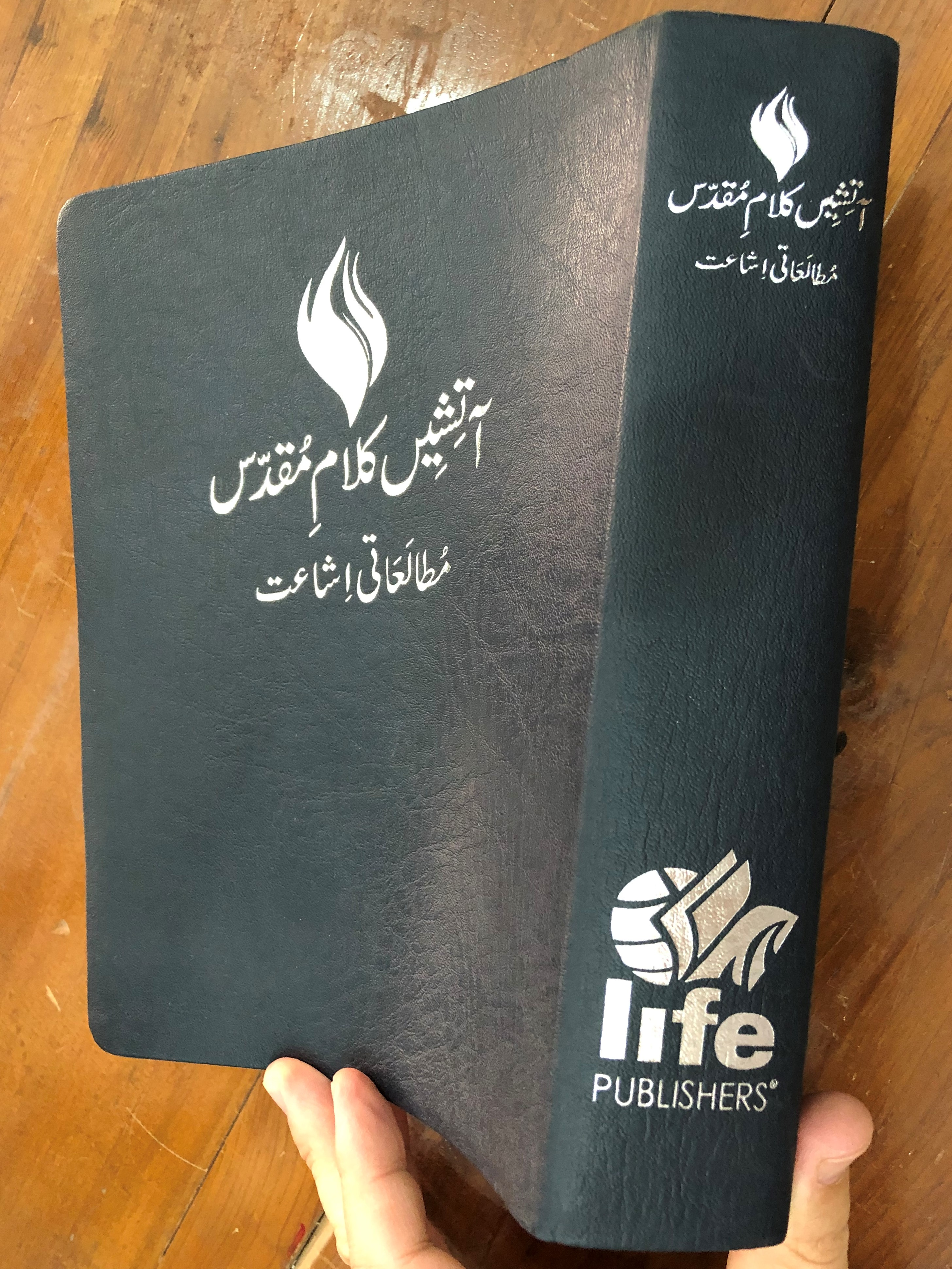 urdu-spirit-filled-study-bible-urdu-fire-bible-pentecostal-bible-life-publishers-2016-2-.jpg