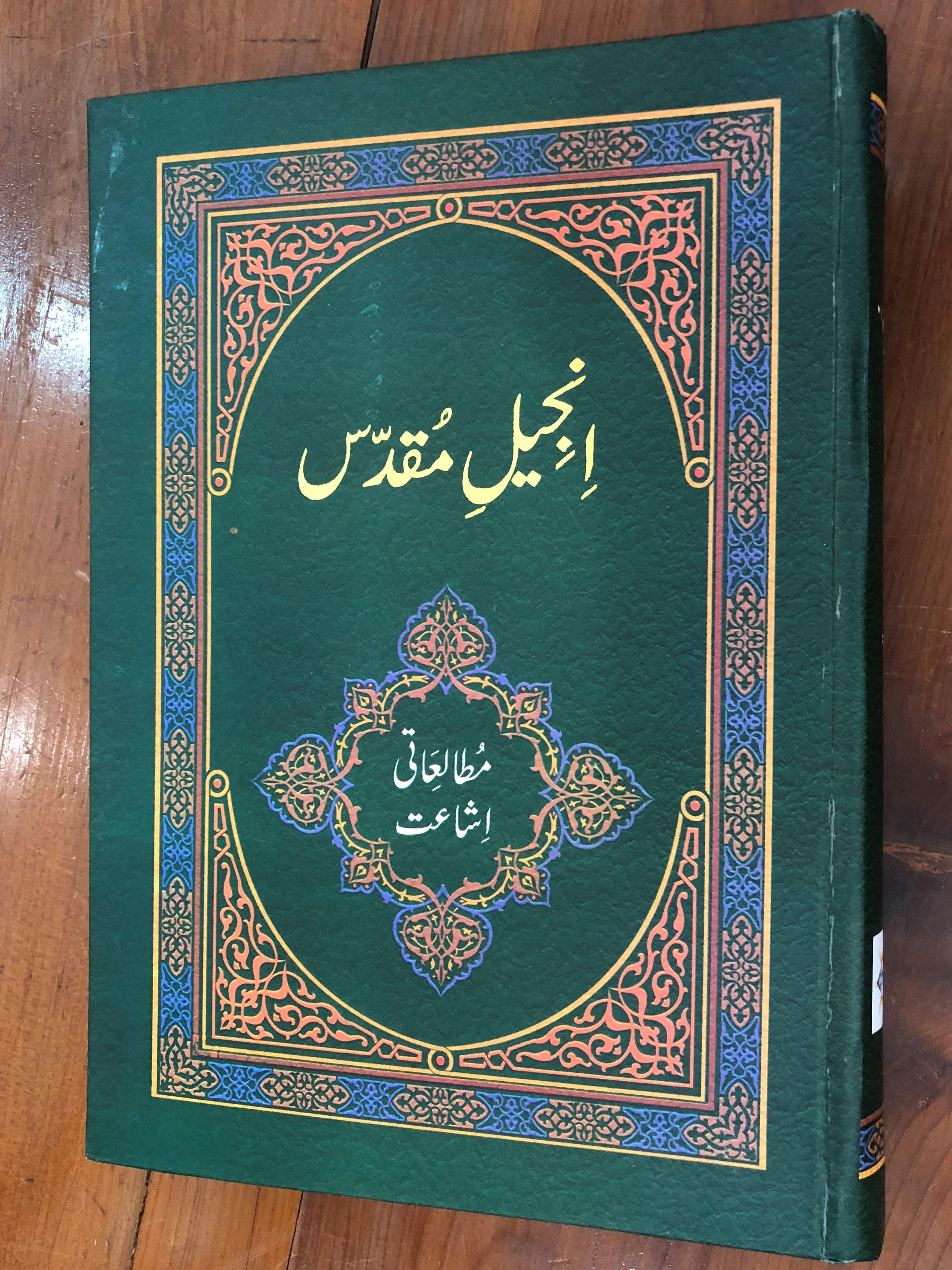 urdu-study-new-testament-2nd-edition-a-real-study-new-testament-pakistan-bible-society-2012-1-.jpg